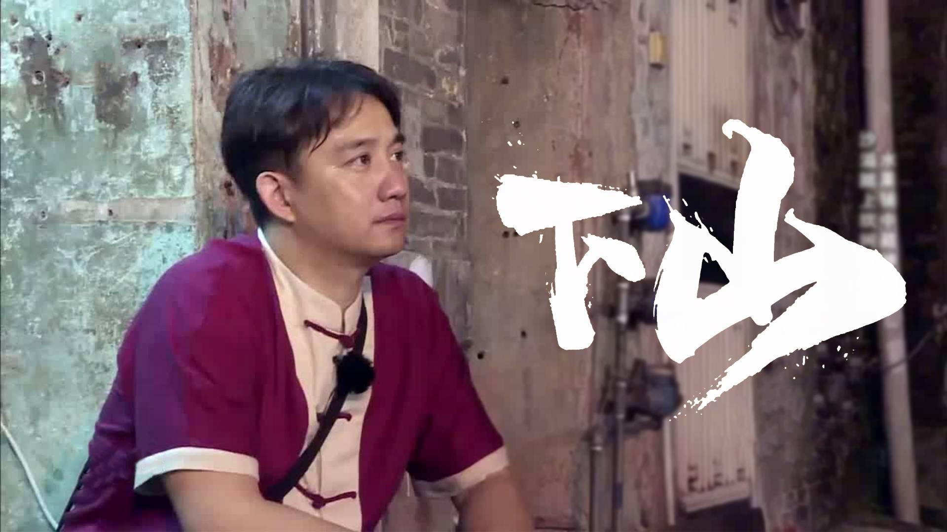 极限挑战版《下山》MV丨少侠为何而来?我来学武功!