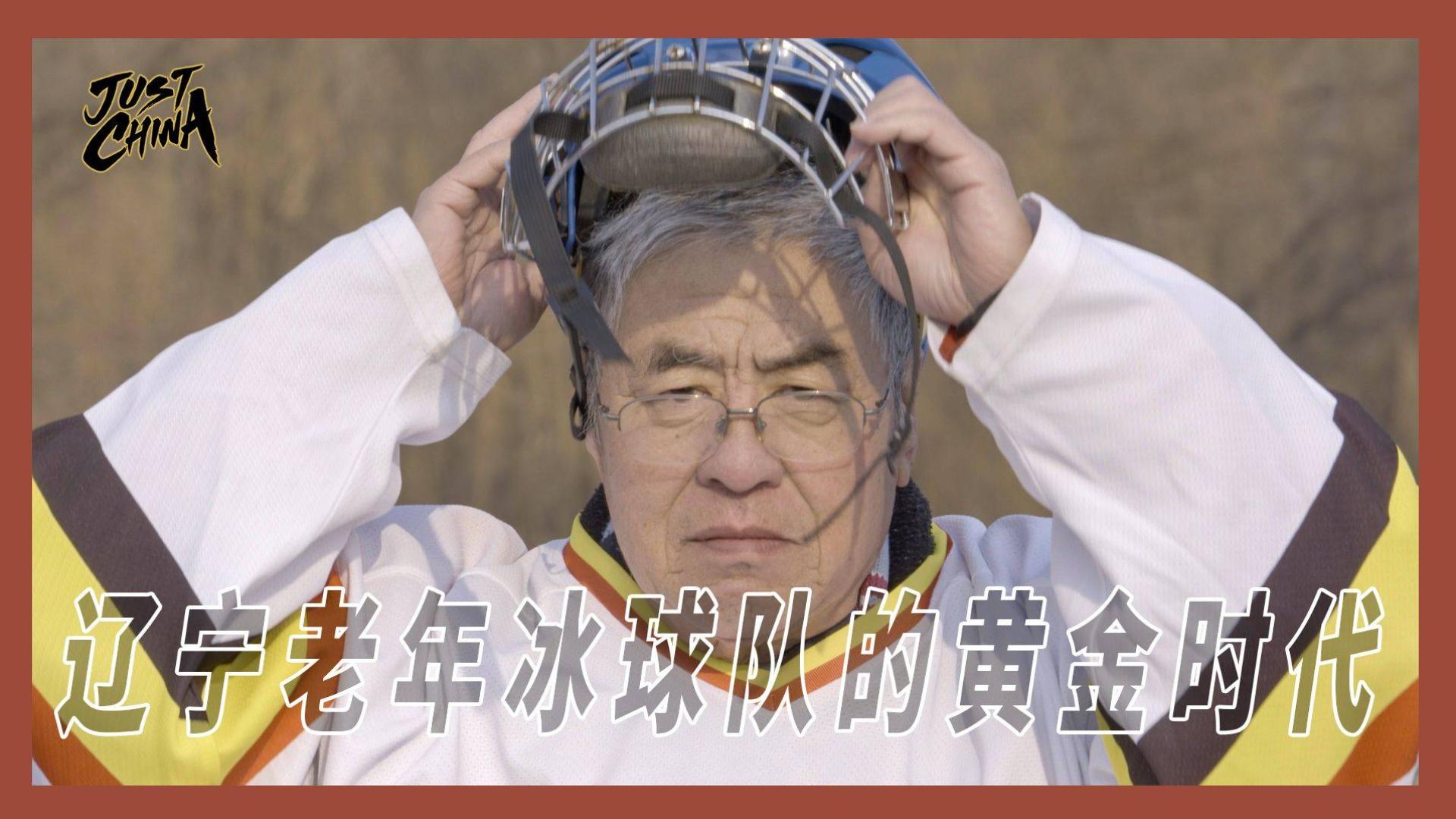 【箭厂】硬核玩冰30年,辽宁老年冰球队的黄金时代