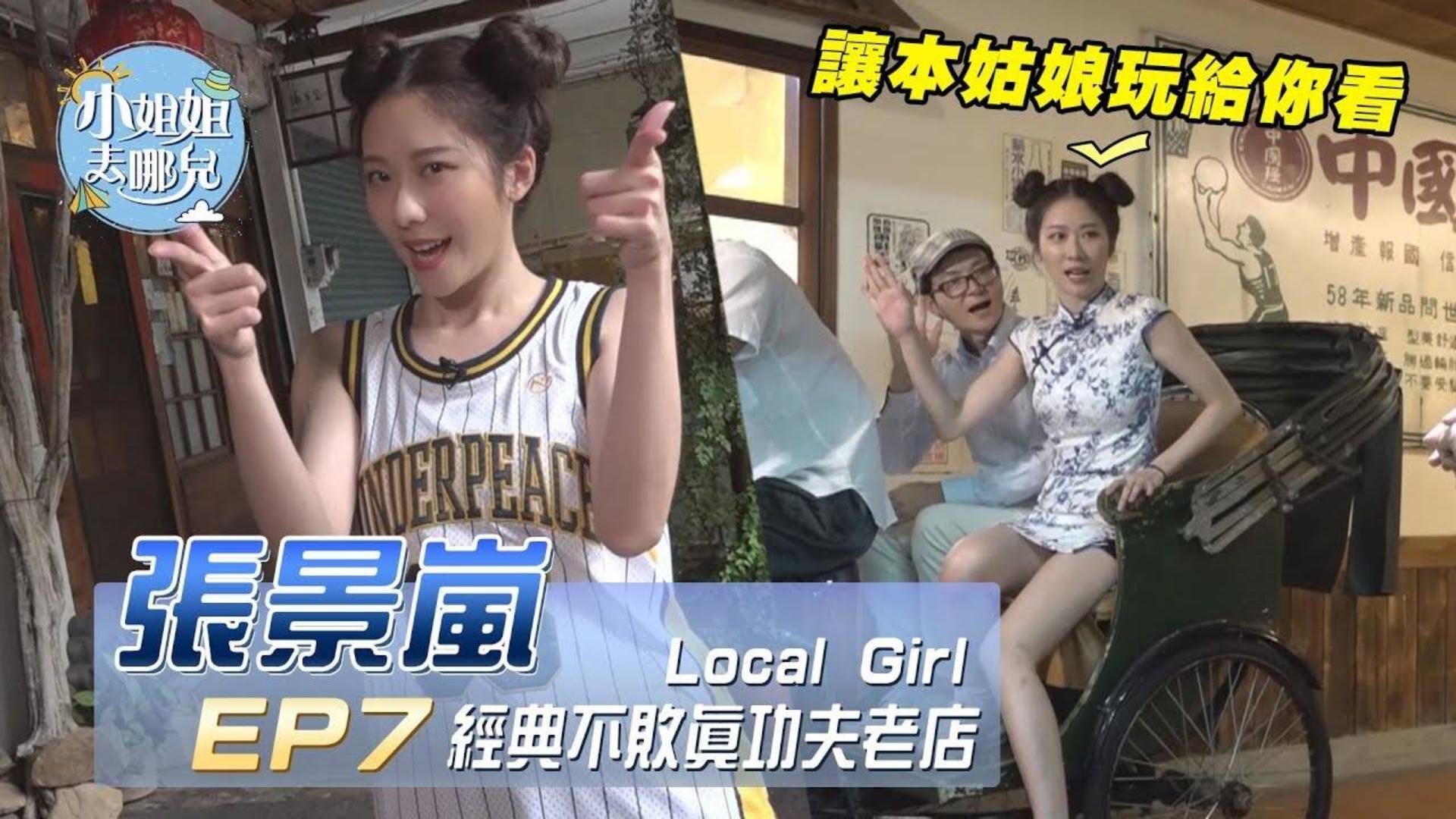 【小姐姐去哪儿】张景岚 Local Girl~经典不败真功夫老店!! EP7