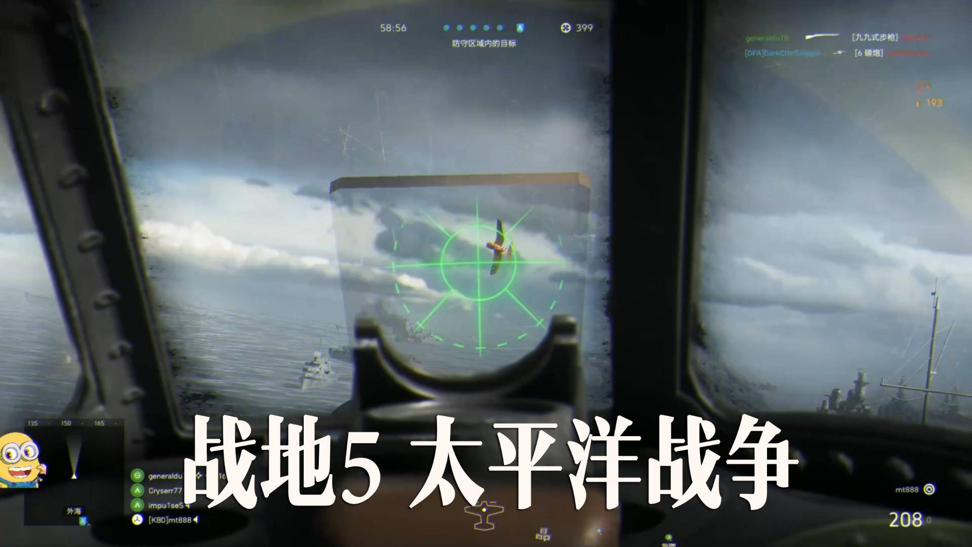 战地5太平洋战争 天空武士精彩战斗机空战