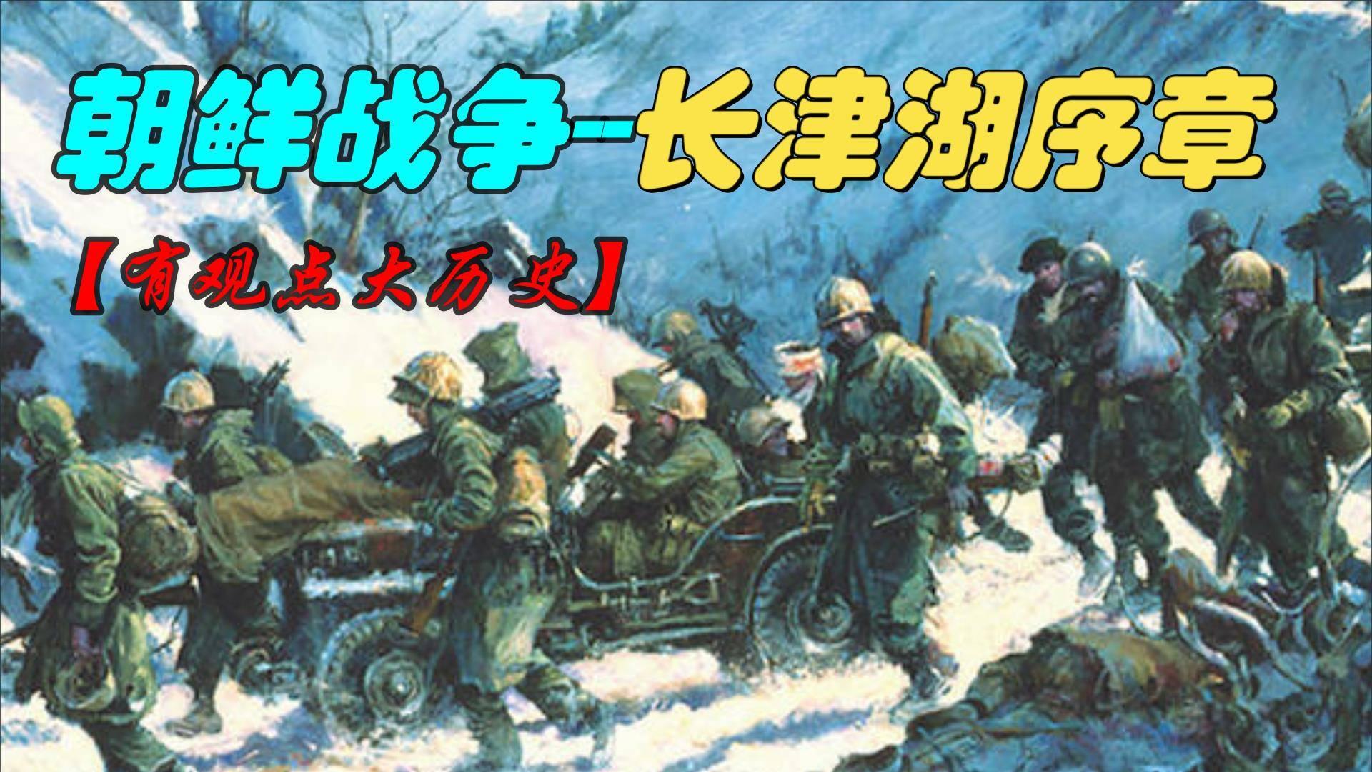朝鲜战争--长津湖序章