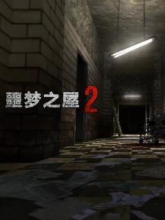 《恶梦之屋2》【tjxgame】游戏实况