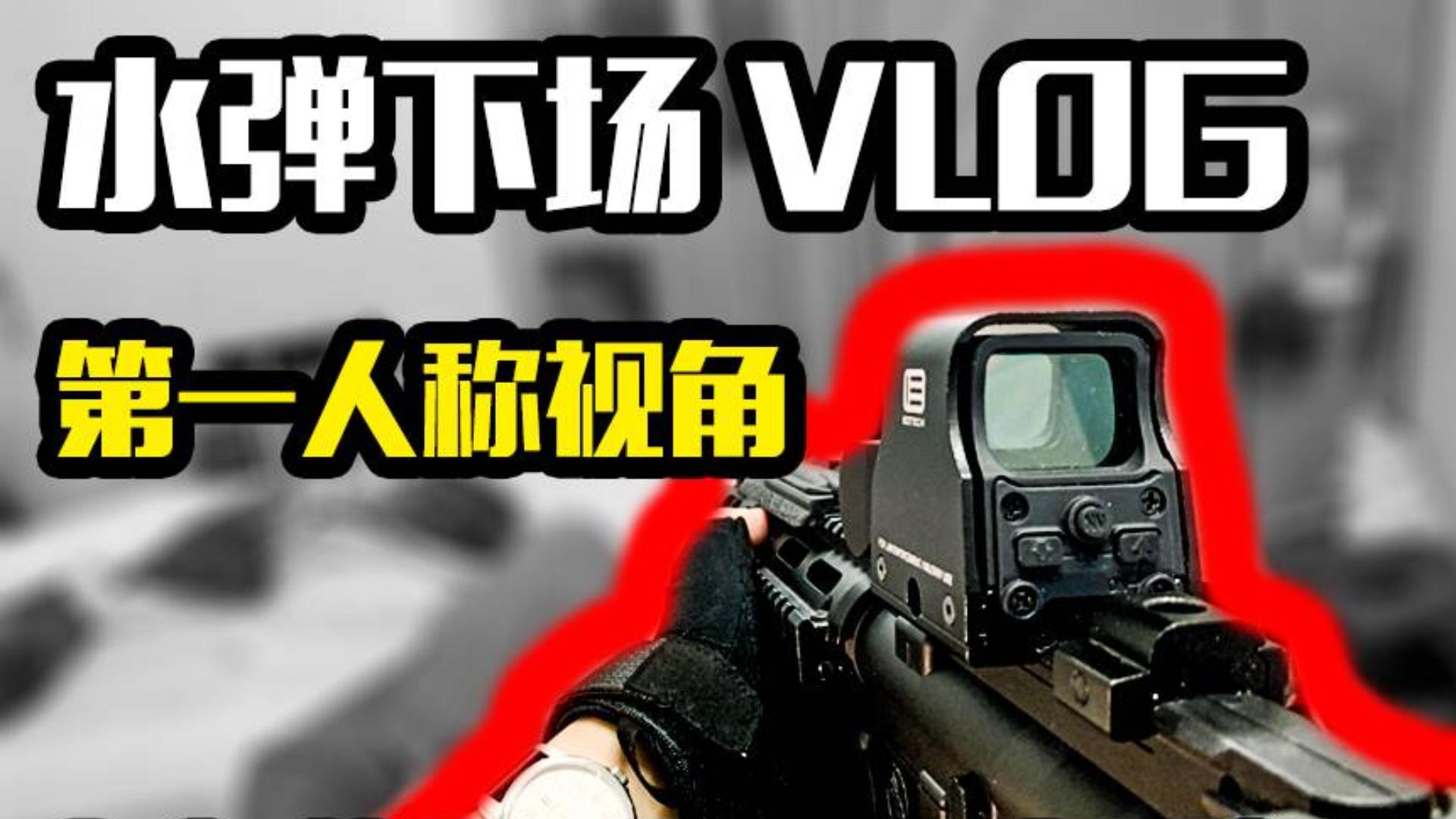 【水弹】第一人称看多年的FPS玩家下场玩水弹会怎么样(首支水弹下场Vlog)