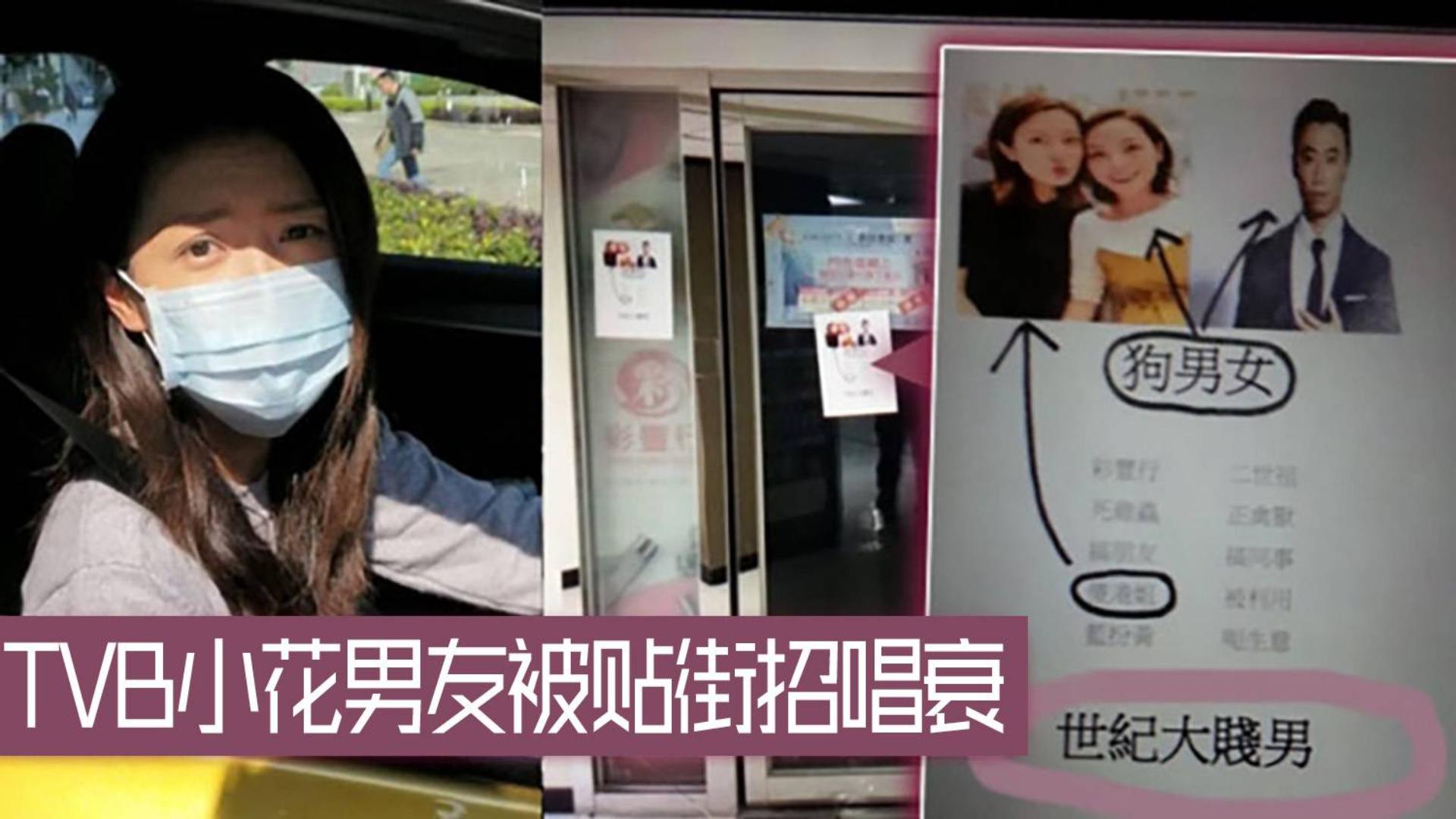 TVB小花男友疑偷食 被贴街招唱衰:狗男女!