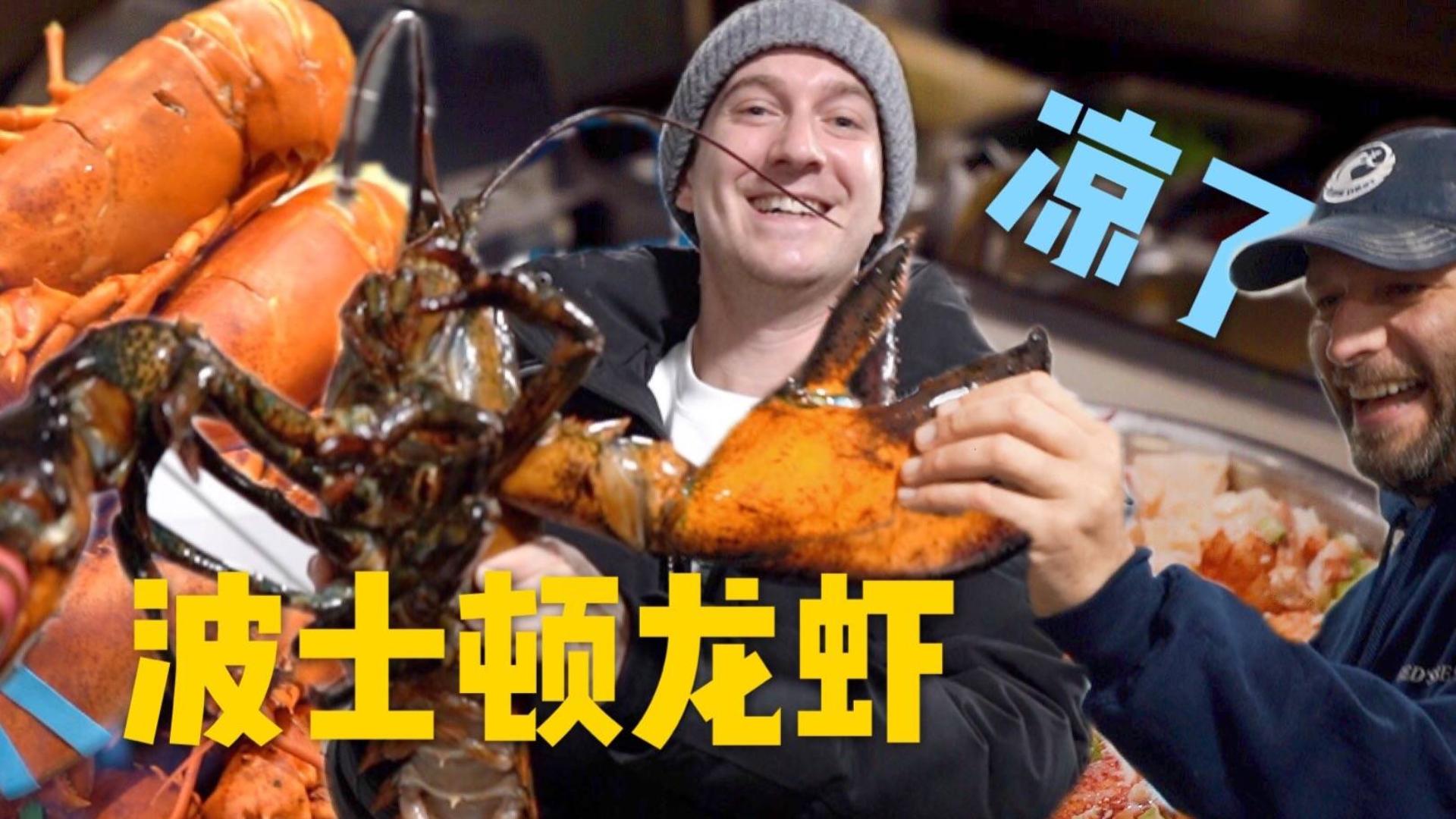 探秘美国海鲜业,中国吃货带火的波士顿龙虾要凉了?