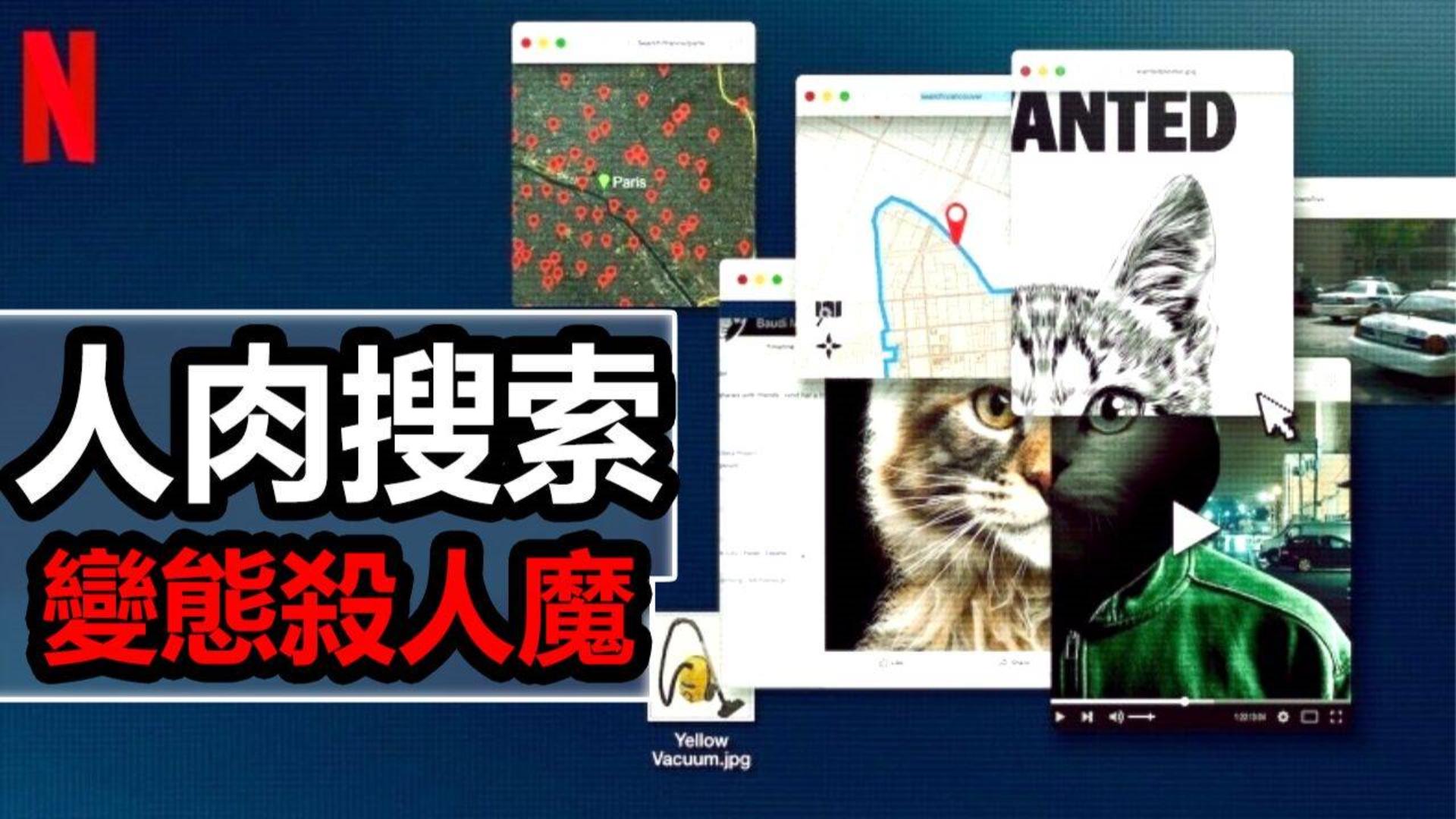 人肉搜索织就天网,中国留学生离奇惨案背后,纪录片揭露杀手末路