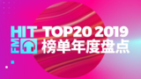中国HITFM欧美音乐周榜 HITFM Top20 Countdown 2019年 年榜
