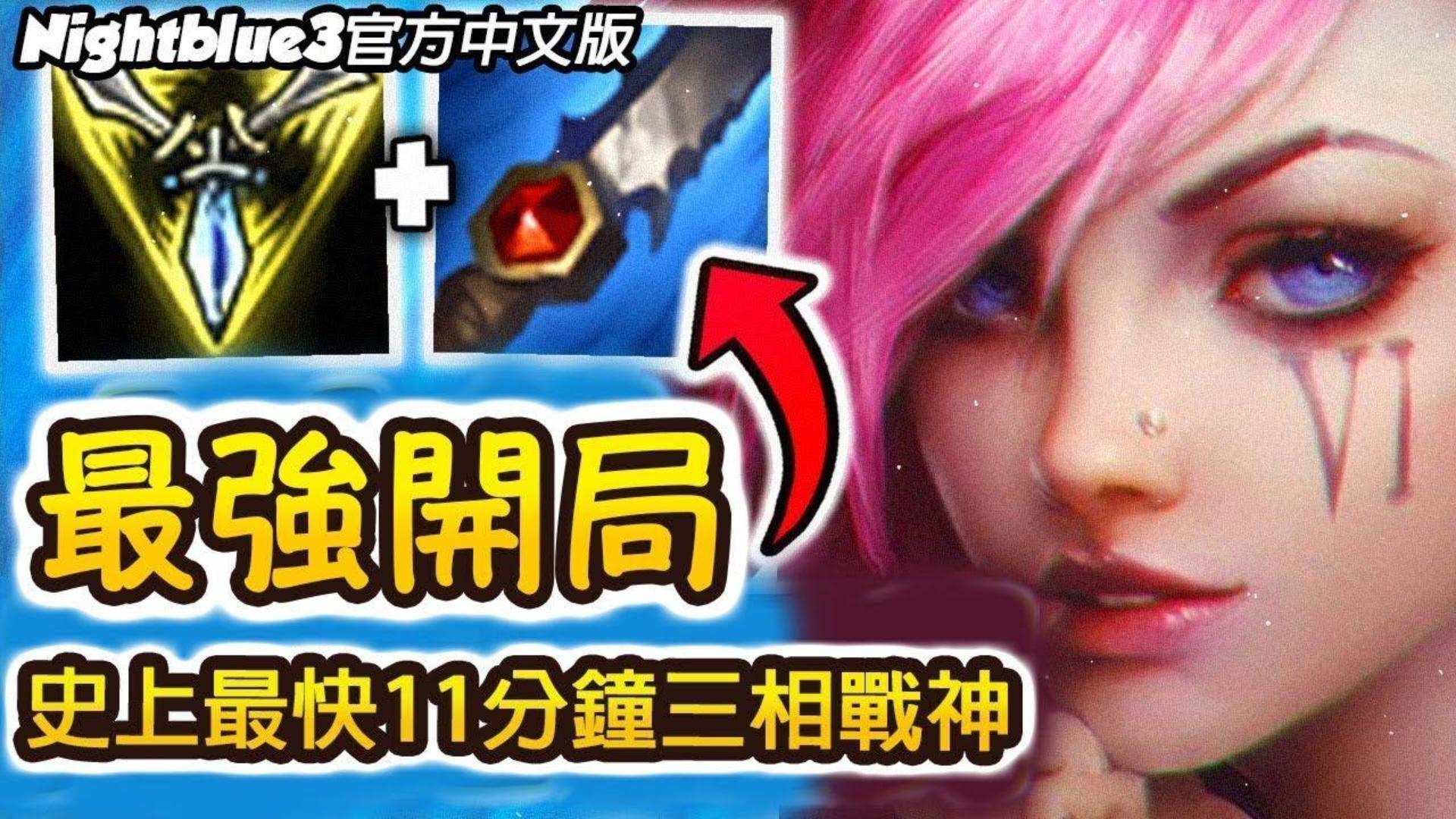 「Nightblue3精華」1000場蔚教学 20分钟单吃大龙最強套路!(中文字幕) LoL英雄聯盟