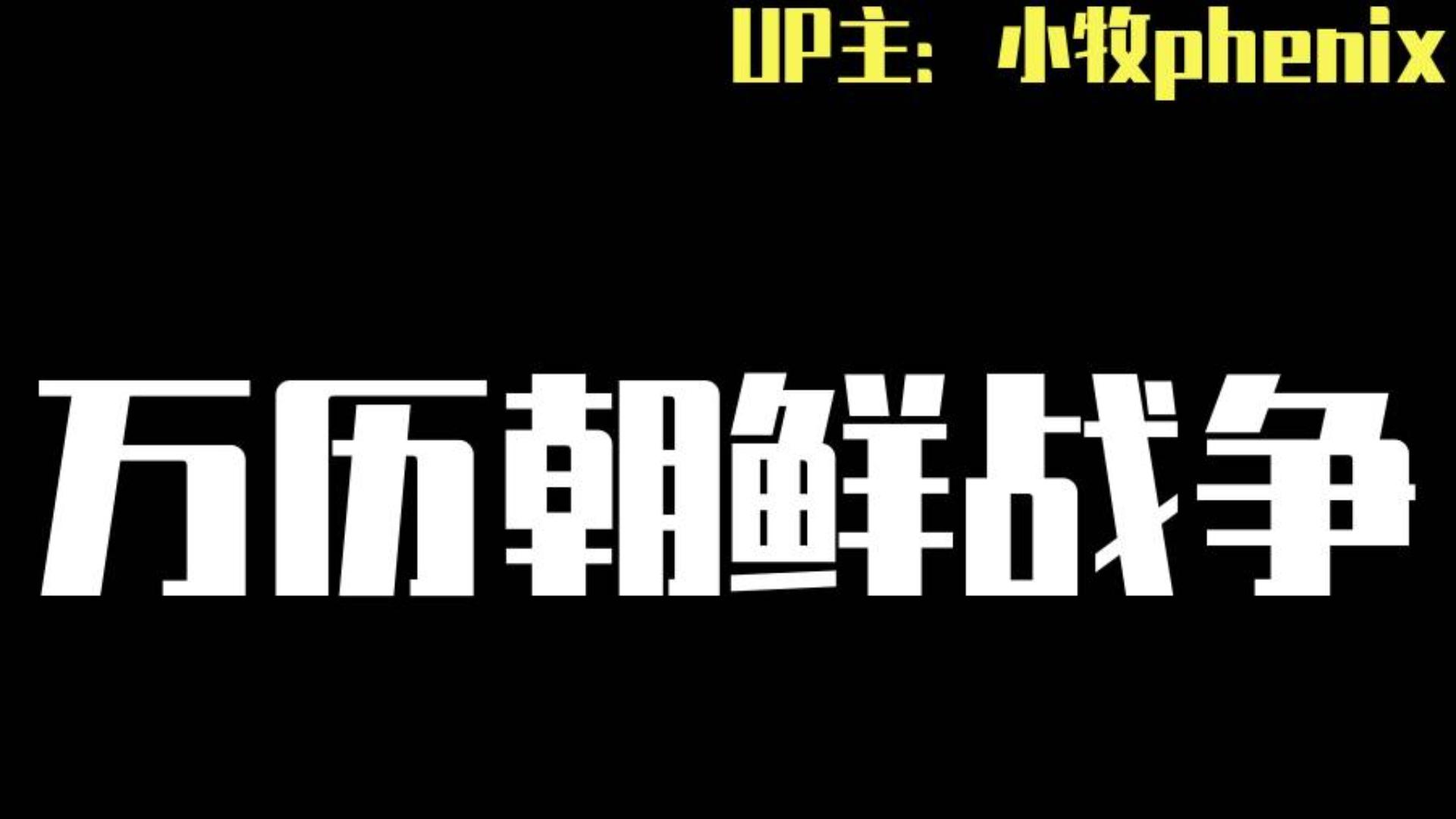 【牧杂谈】万历朝鲜战争——决定东亚未来三百年的殊死博弈