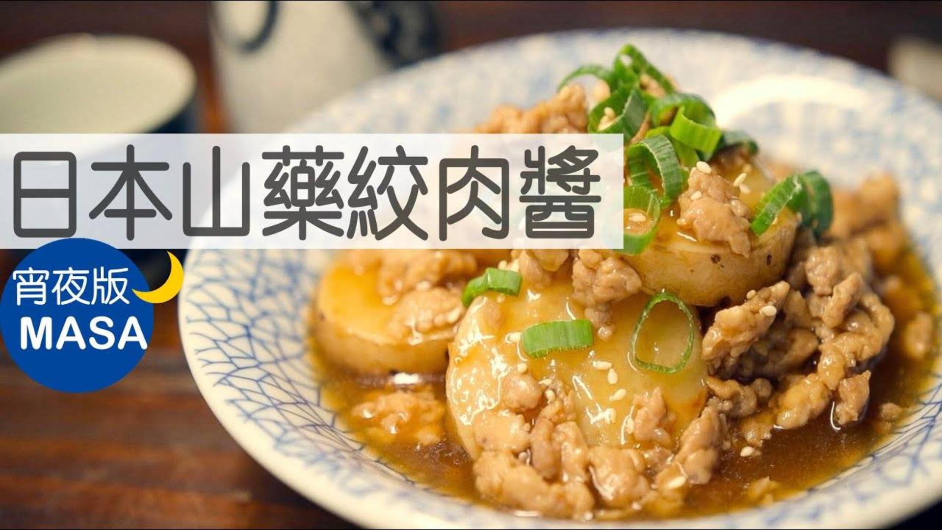 香煎山药绞肉酱【MASAの料理ABC】