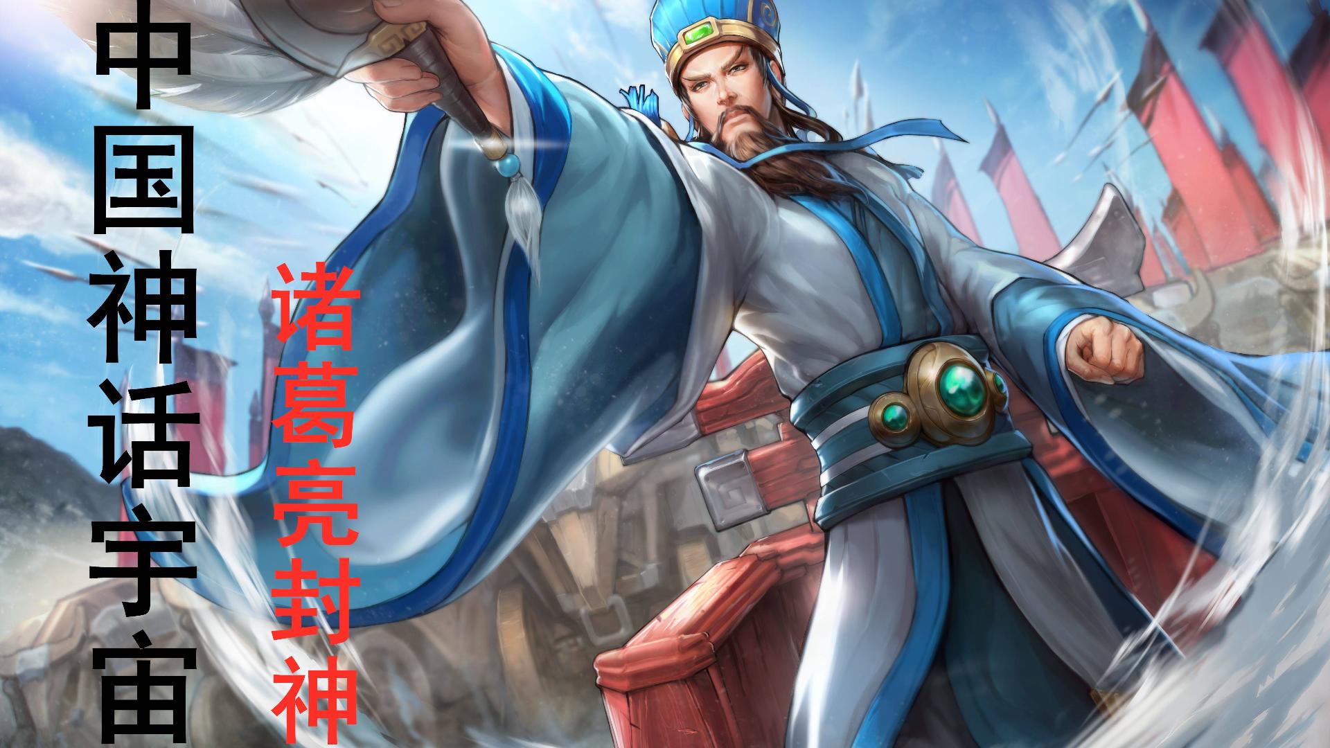 中国神话宇宙,诸葛亮封神!中古仙侠之东汉篇