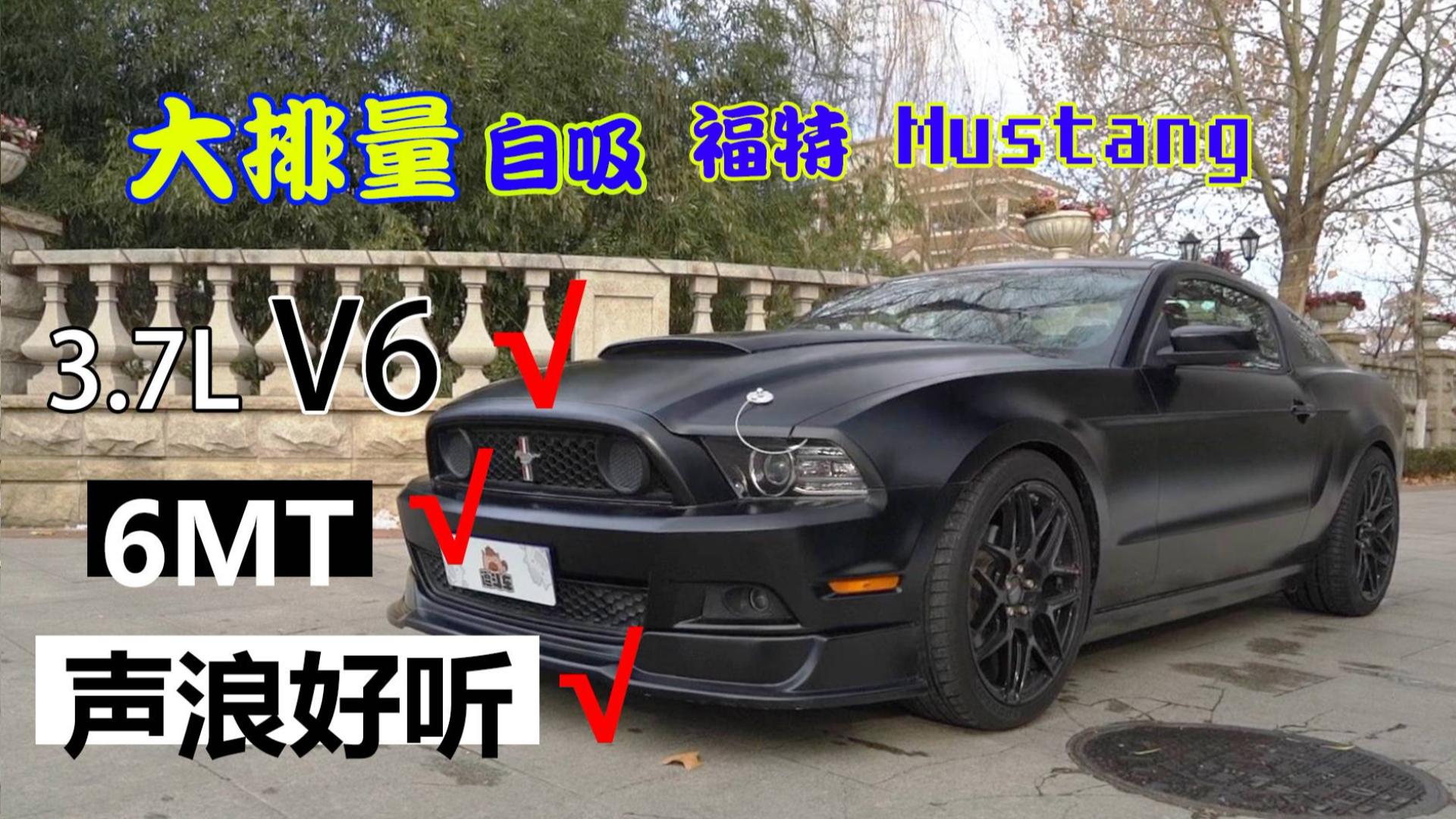 20多万的3.7L V6 手动挡野马 好玩吗?
