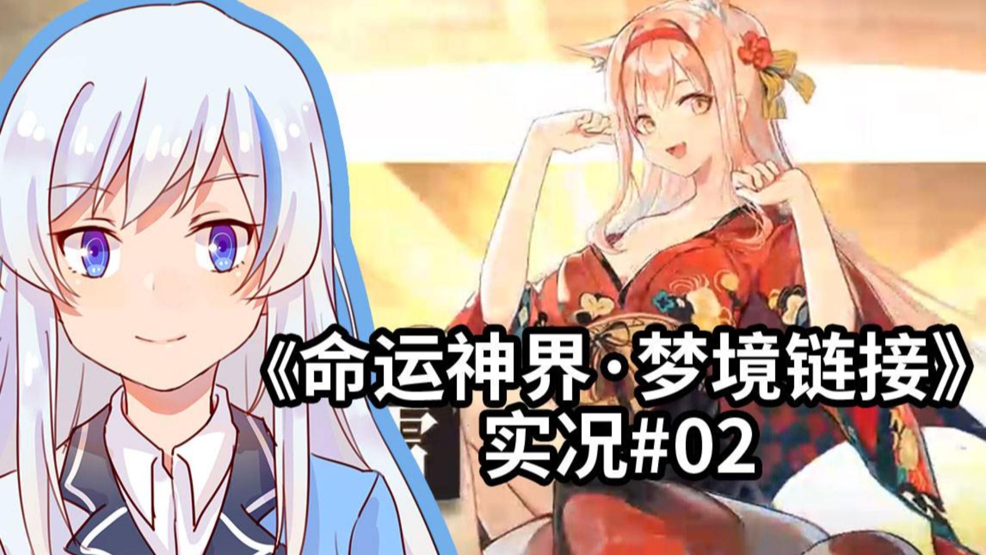 【A站新游三测体验】《命运神界》老板娘我喜欢你啊!!!