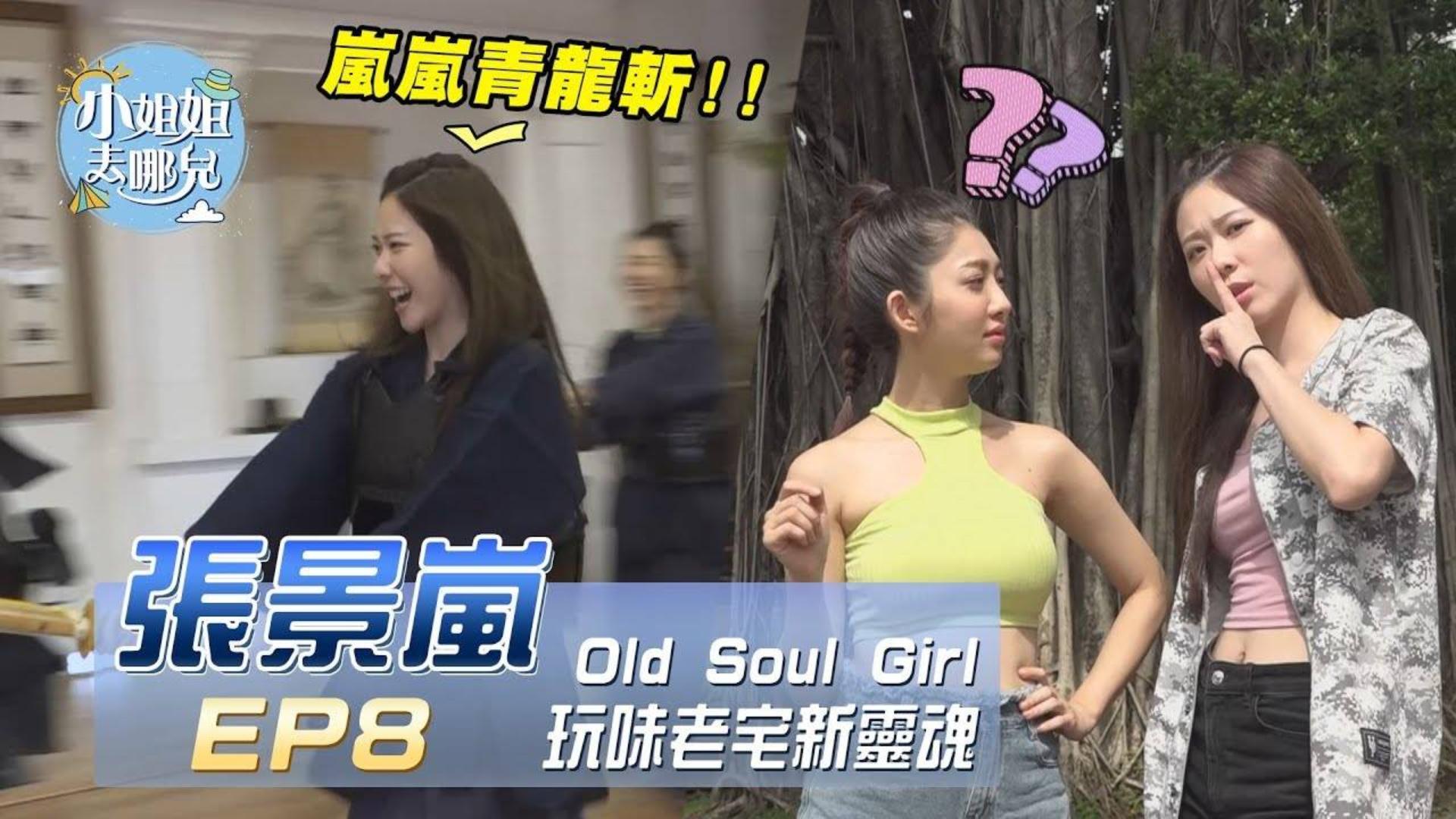 【小姐姐去哪儿】张景岚 Old Soul Girl~玩味老宅新灵魂!! EP8