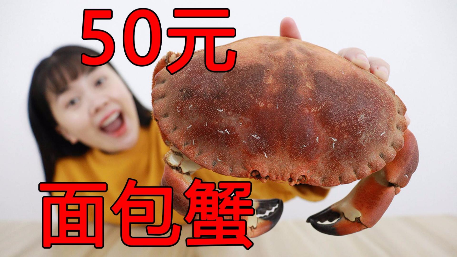 拼多多花50元买的面包蟹,打开很惊喜,吃到最后是真的太失望