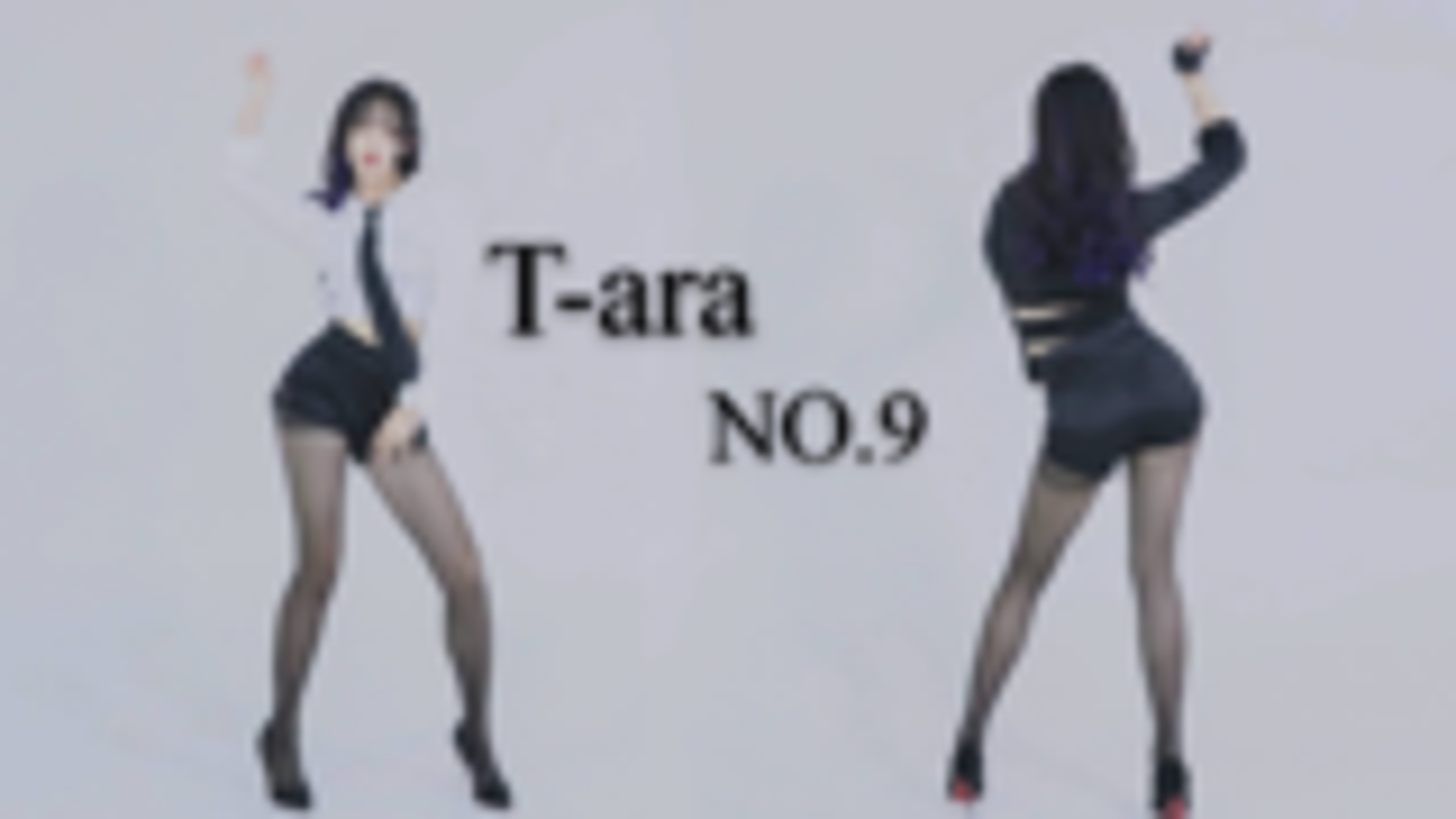 【慕】T-ara✘ NO.9✘ 战歌起!