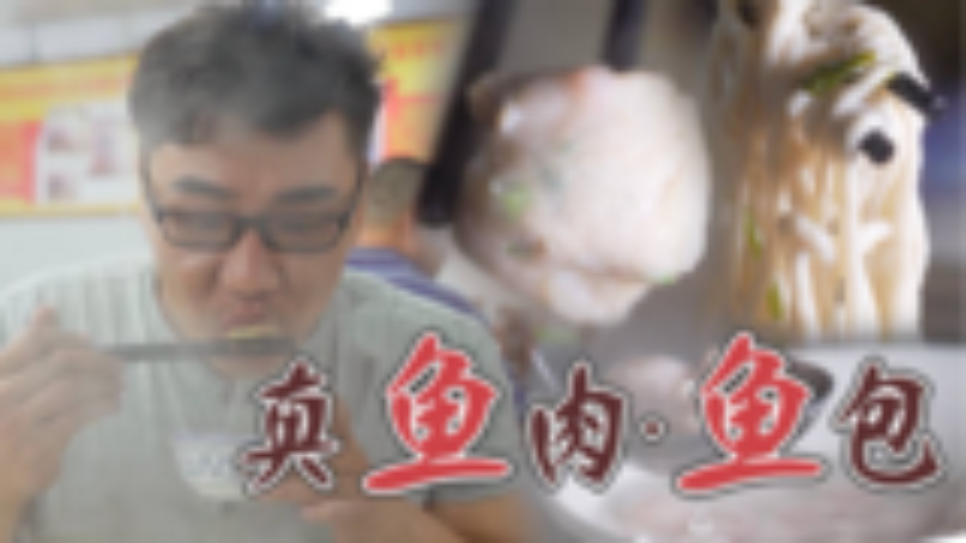 虽然广州一直拒绝入冬,但夜晚吃个纯鱼肉鱼包打边炉还是挺爽的!