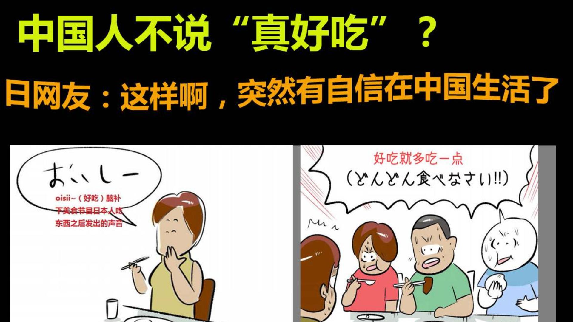 """中国人不说""""真好吃""""?"""