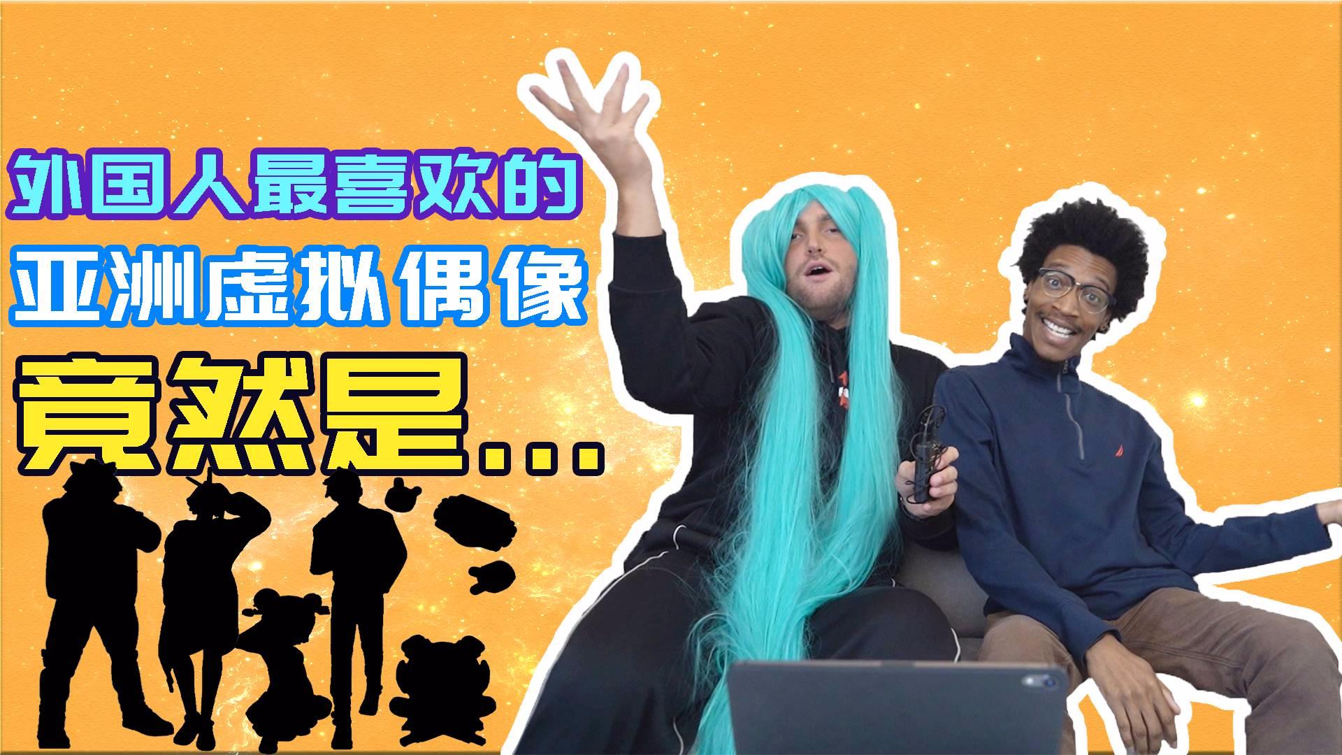 外国人最喜欢的亚洲虚拟偶像,竟然不是初音未来!