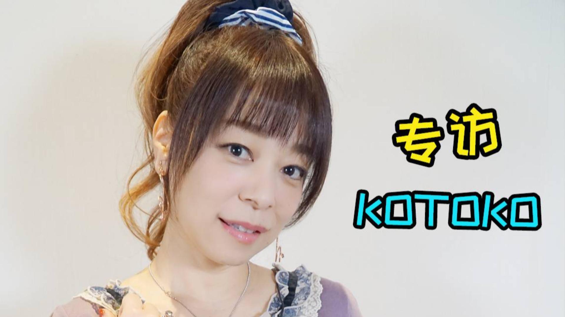 【橙心专访】她曾为加速世界和灼眼的夏娜献唱,前不久又被邀请来中国啦~专访KOTOKO