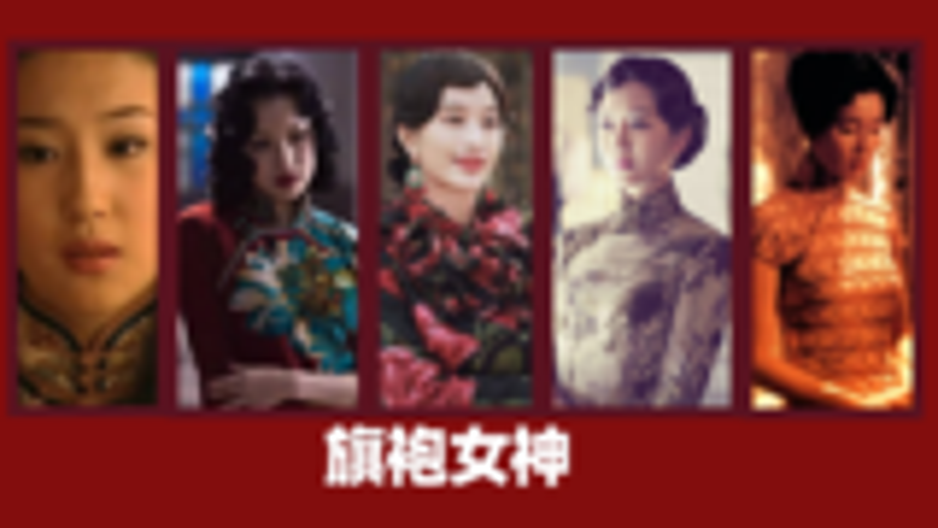 民国影视里的民国风女星穿旗袍,哪个是你的心动女生?