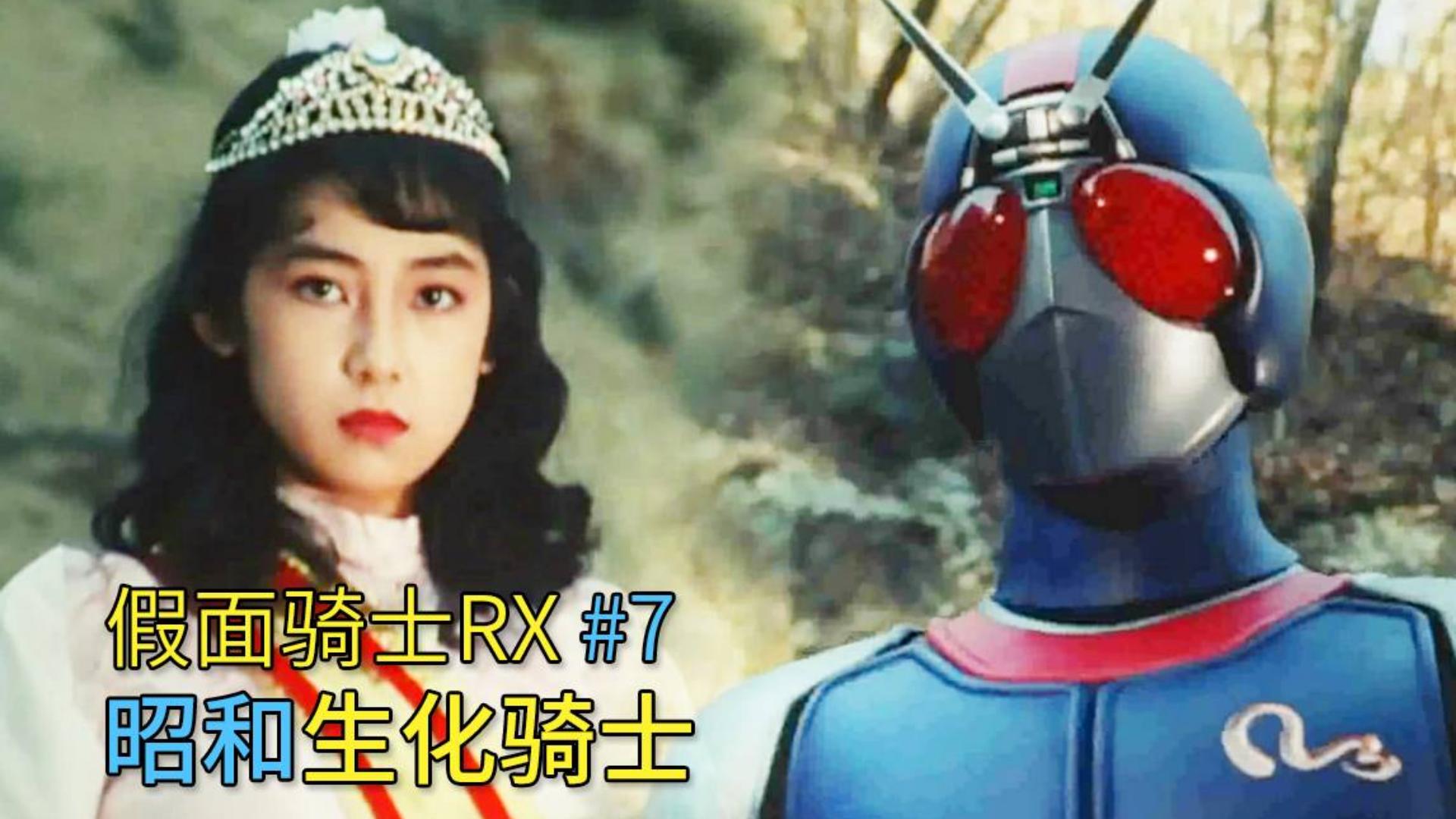 假面骑士:南光太郎首次变身成生化骑士!RX篇