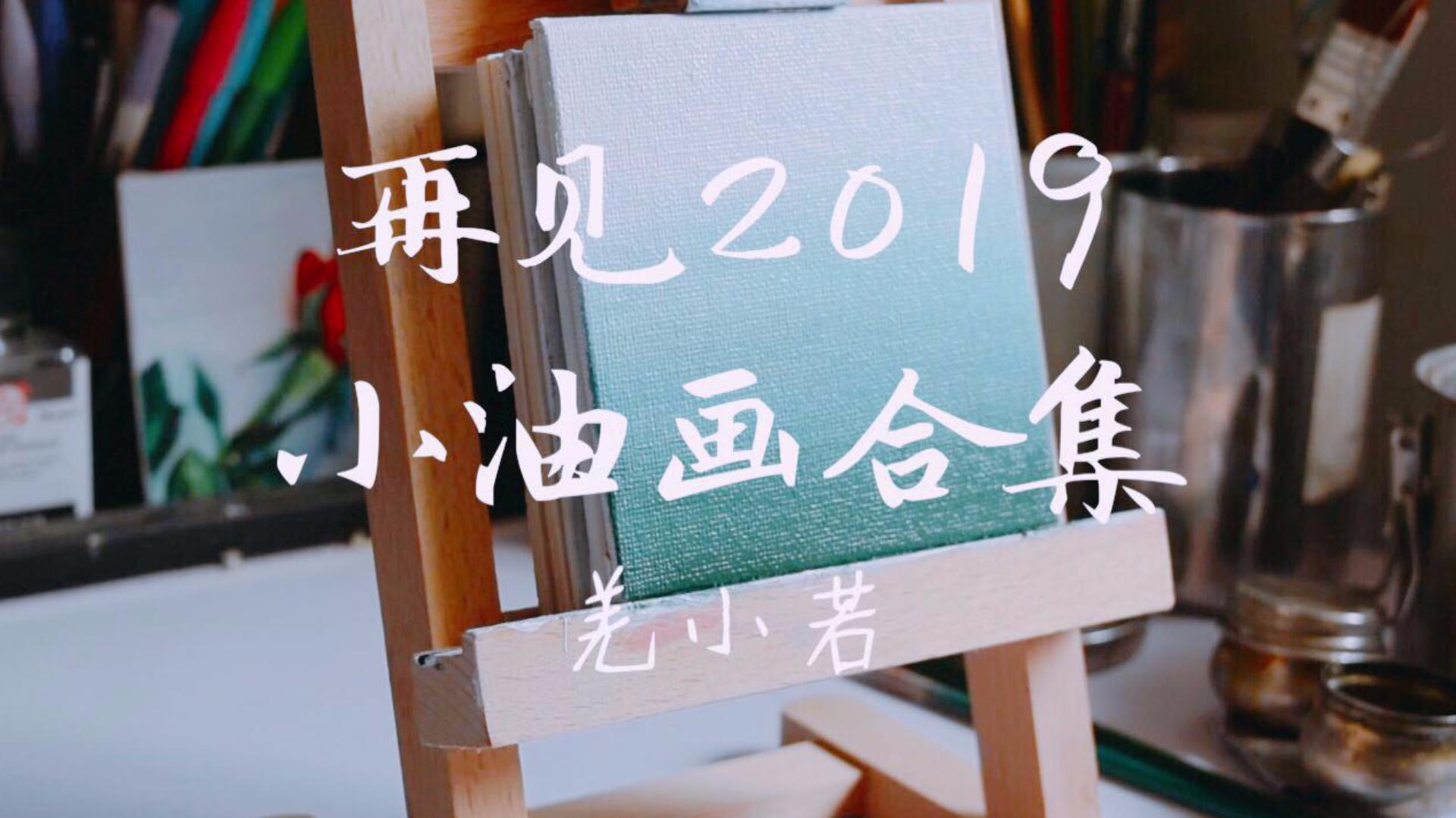 「2019年」那些出现在视频里简单而温暖的小油画合集|羌小若