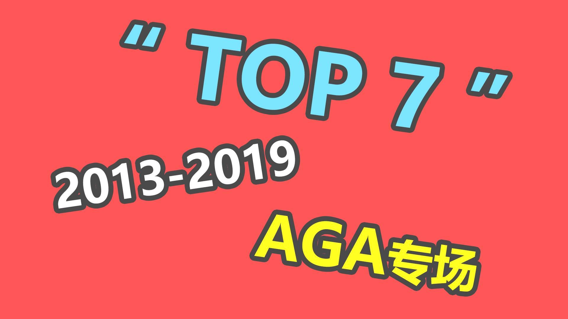 """【耳机向】""""江海迦""""2013-2019精选(元旦快乐)"""