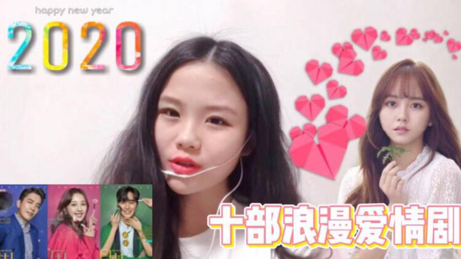 【2020年韩剧】十大浪漫爱情剧/喜欢请响铃2、青春记录..