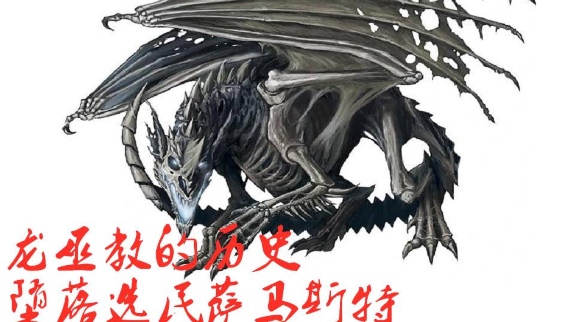 DND龙与地下城 奇幻人物志 萨马斯特 龙巫妖教拜龙教创立者 堕落的魔法女神选民 洛山达之血的来历