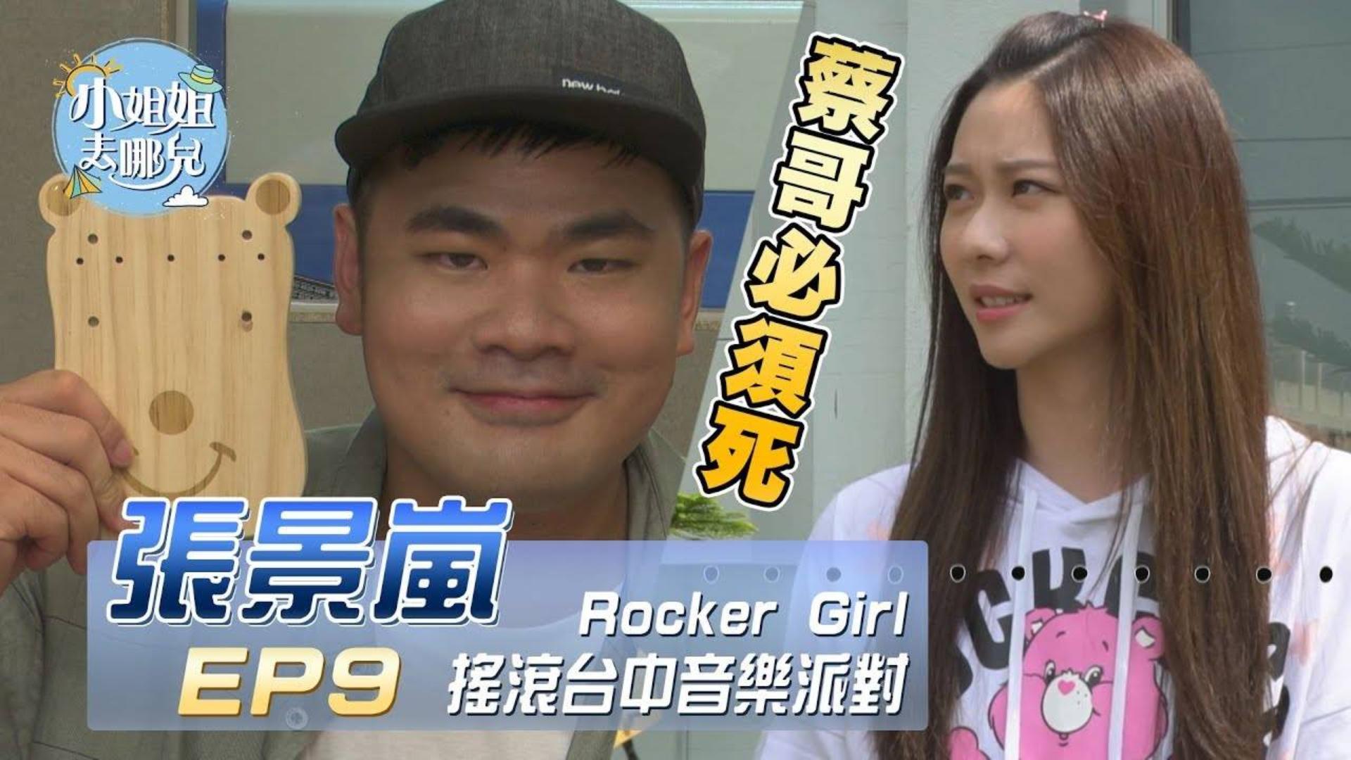 【小姐姐去哪儿】张景岚 Rocker Girl~蔡哥必须死!摇滚台中音乐派对!! EP9