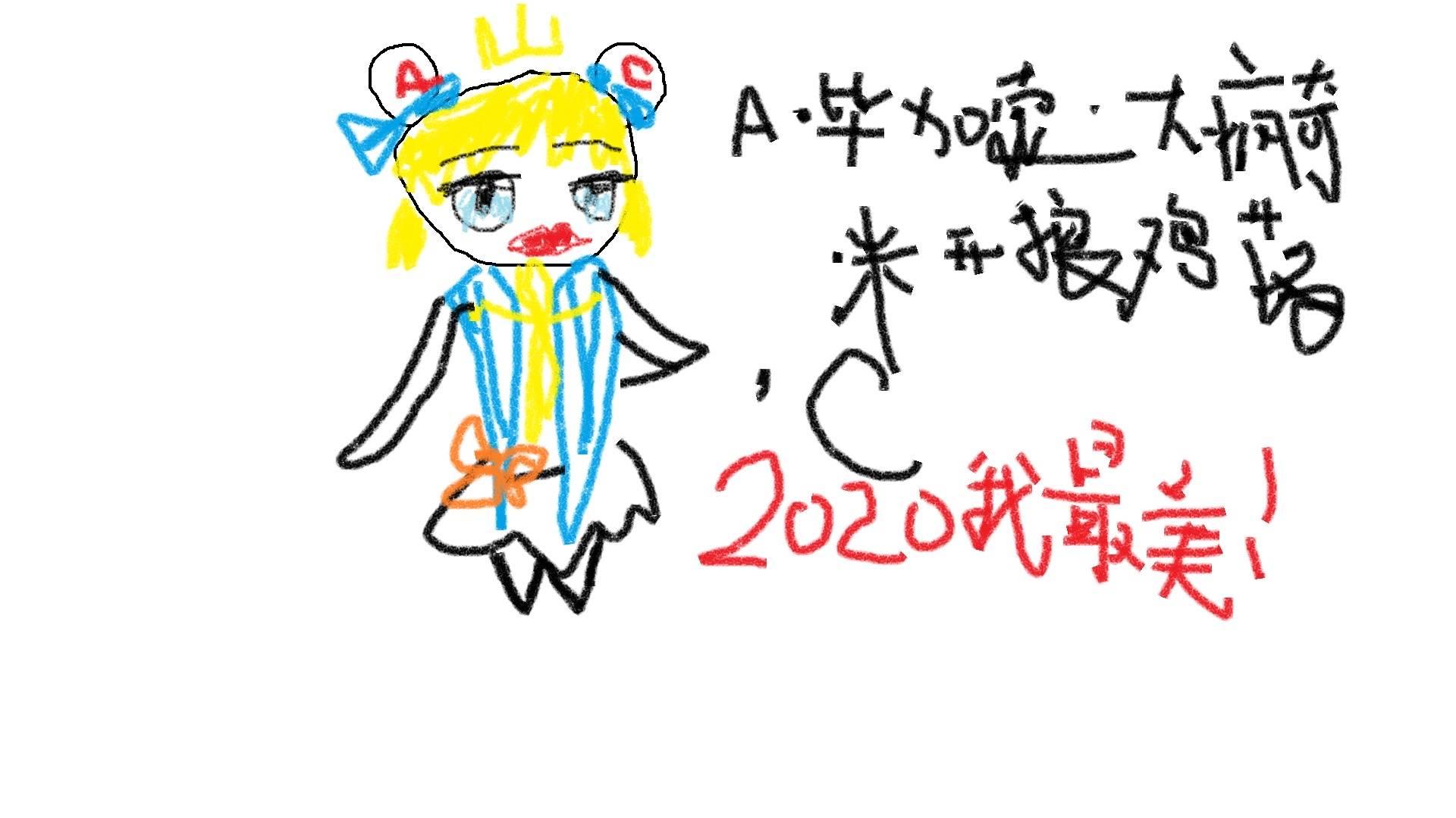 土妞录播 20191231 跨年哩!ac娘最美!