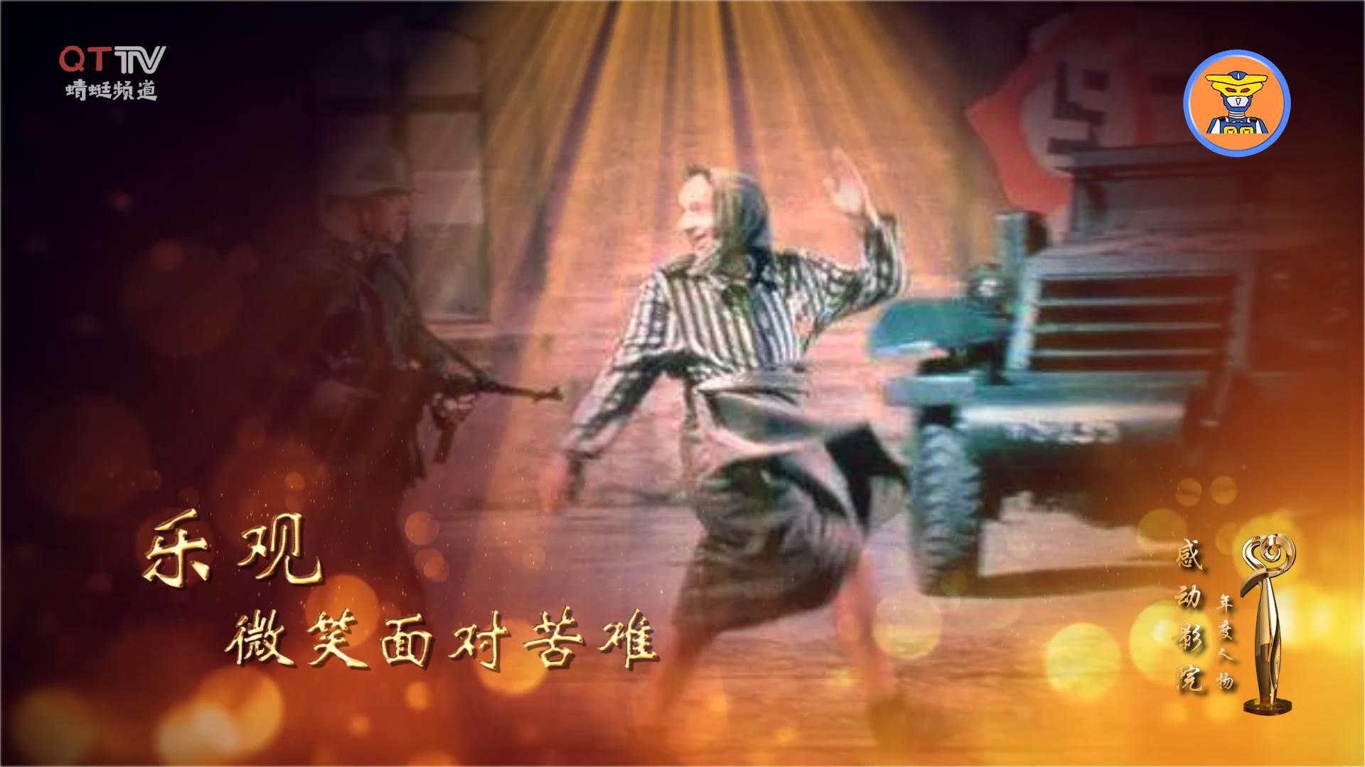 重温经典,用《感动中国》的方式打开温情电影《美丽人生》!