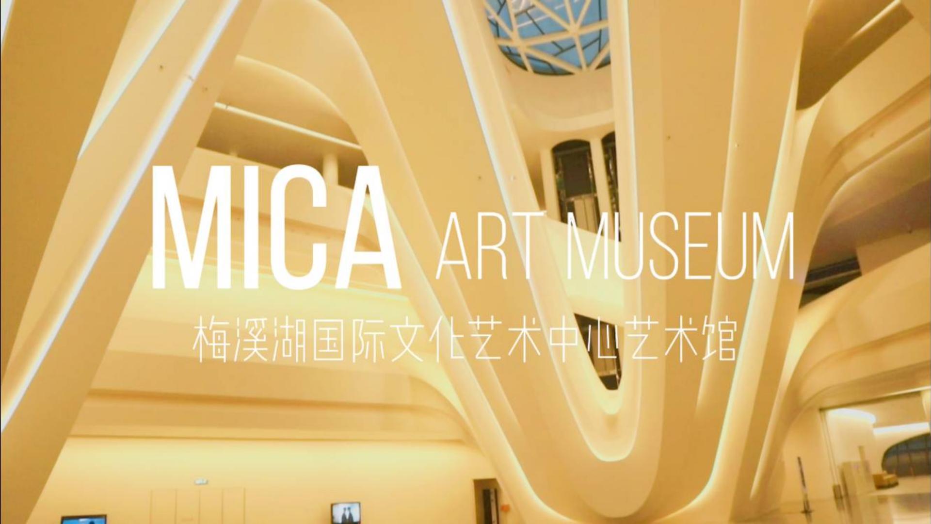 【非官方】梅溪湖国际文化艺术中心