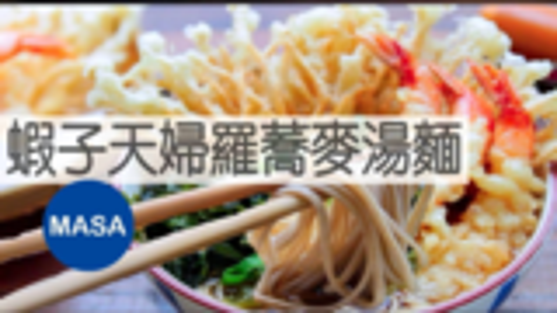 虾子天妇罗荞麦汤面【MASAの料理ABC】