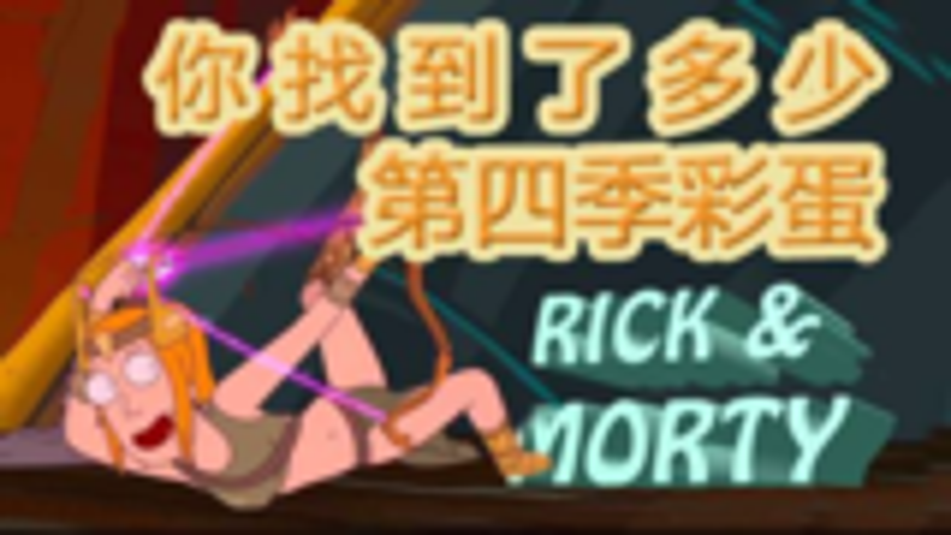《瑞克和莫蒂》第四季的彩蛋你找到了多少?ep04