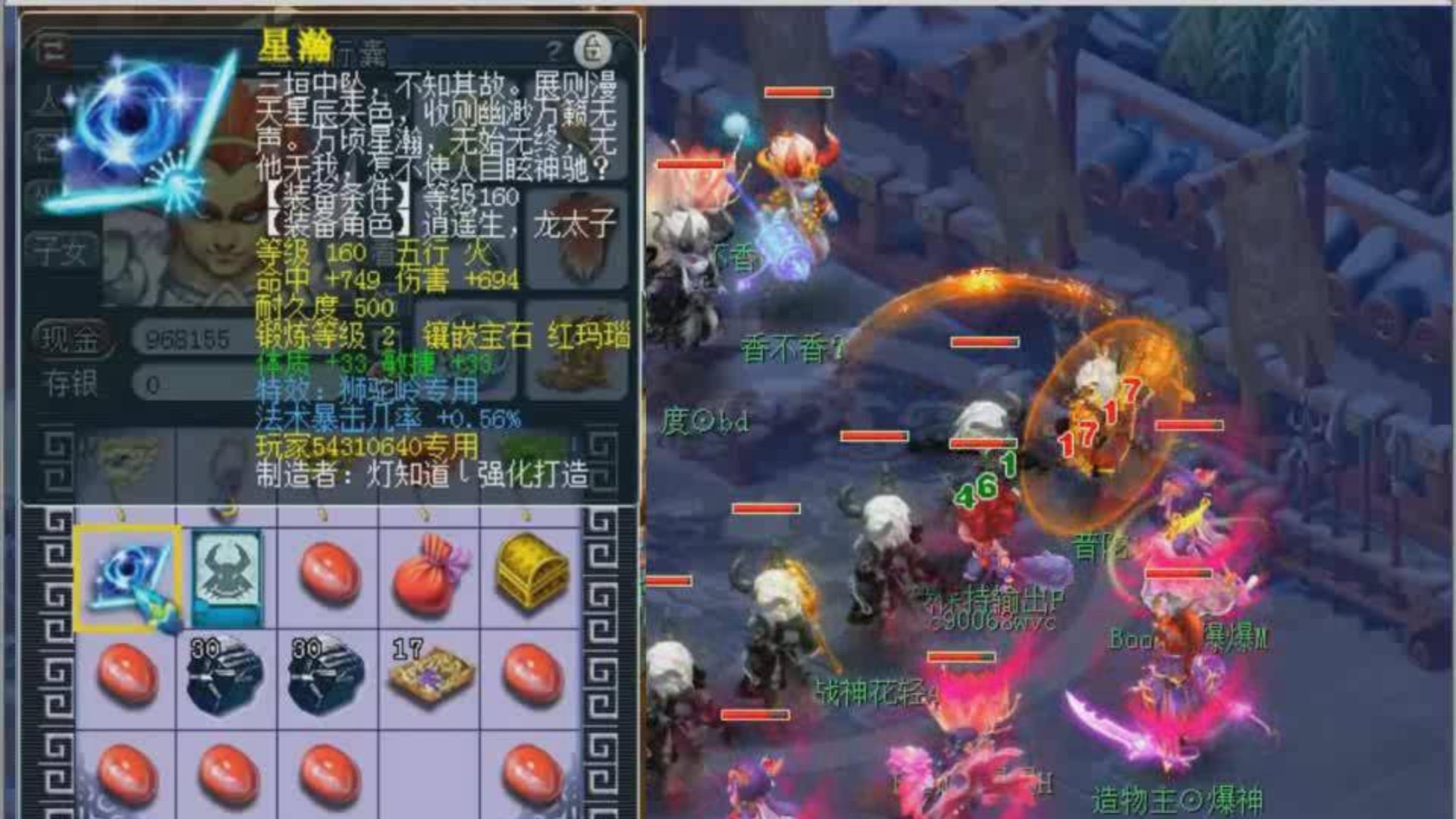 梦幻西游:玩家鉴定出这么逆天的专用神器,发财了,估价值七位数
