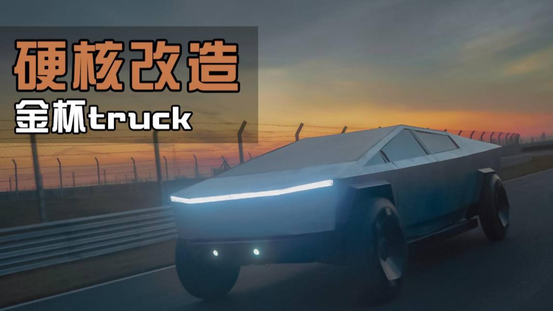 报废面包车改造特斯拉CyberTruck