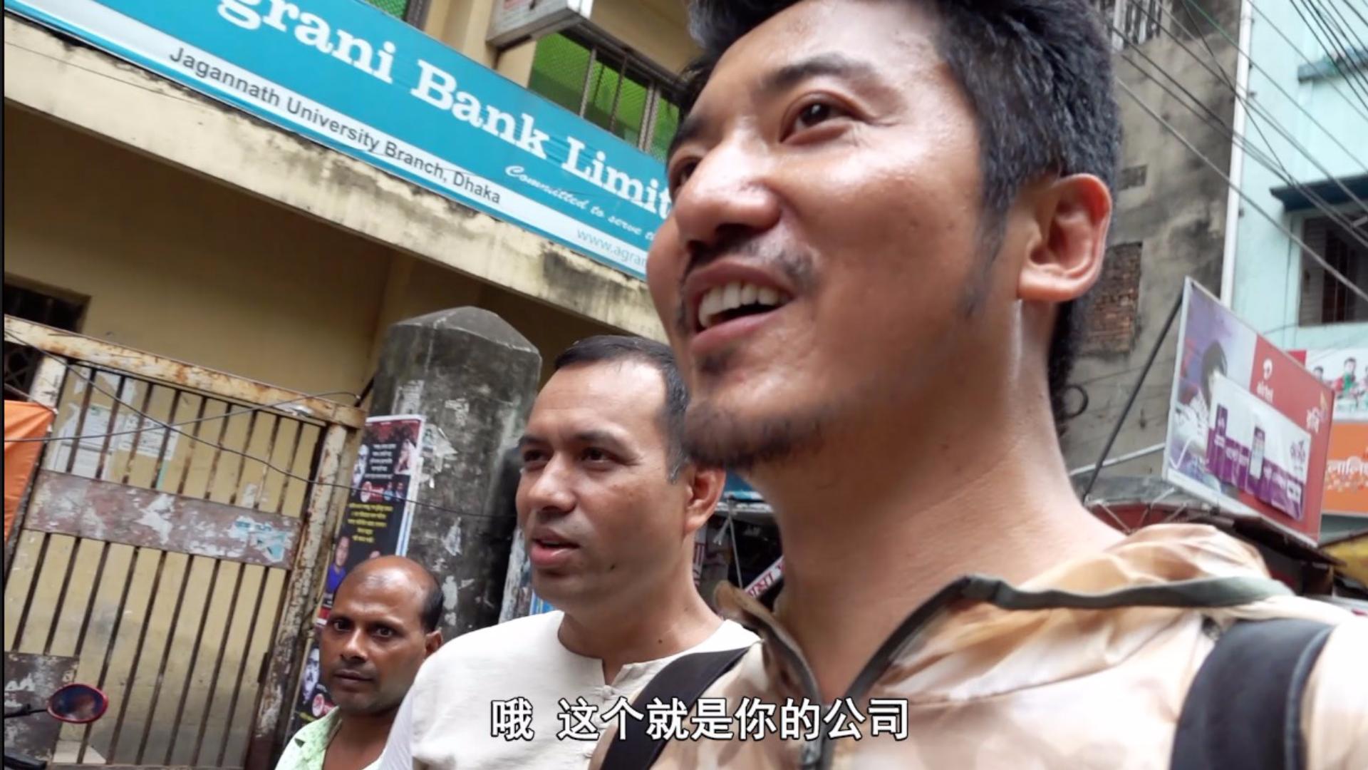 孟加拉街头遇到会讲中文的当地人,带我去他的公司参观,好好夸了顿中国制造