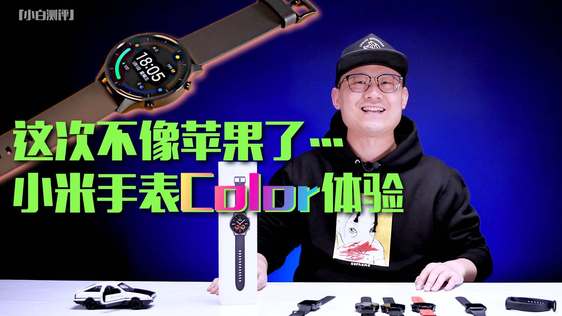 「小白测评」这次不像苹果了… 小米手表Color体验