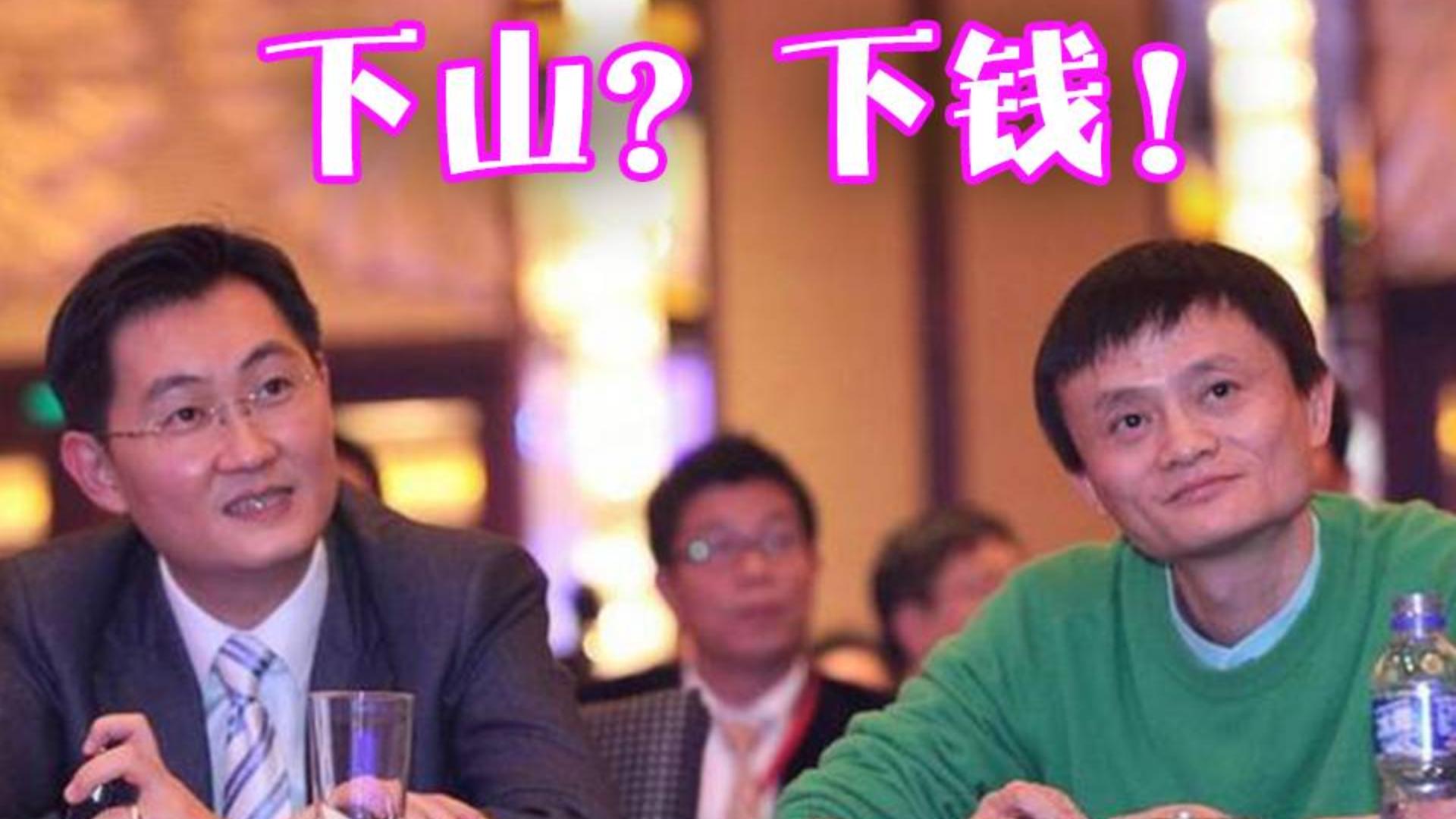 【马云×马化腾】下山?下钱!