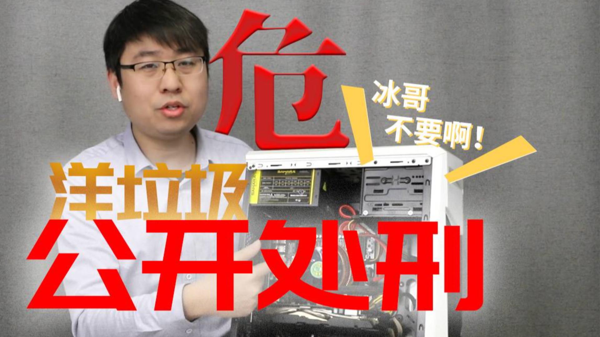 【黑冰科技】洋垃圾配置性能公开处刑!