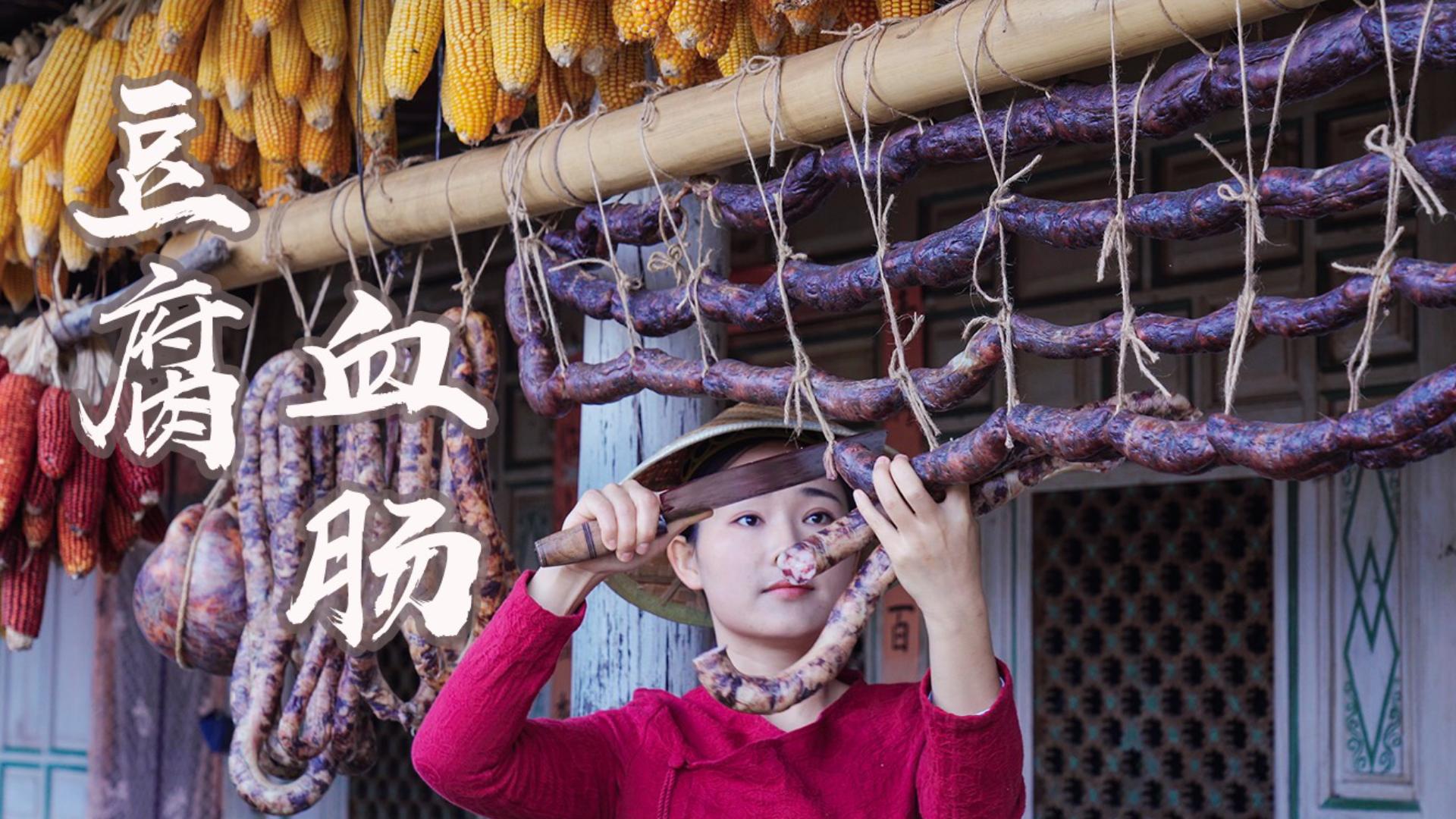 猪大肠的独特吃法:豆腐血肠