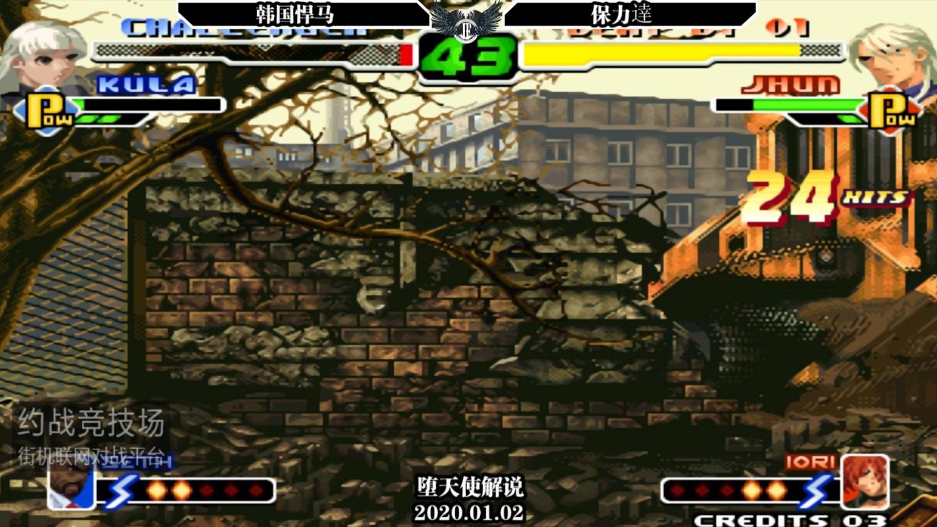 拳皇2000 保力逹打出霸气踩头一套死,就问对手服不服?