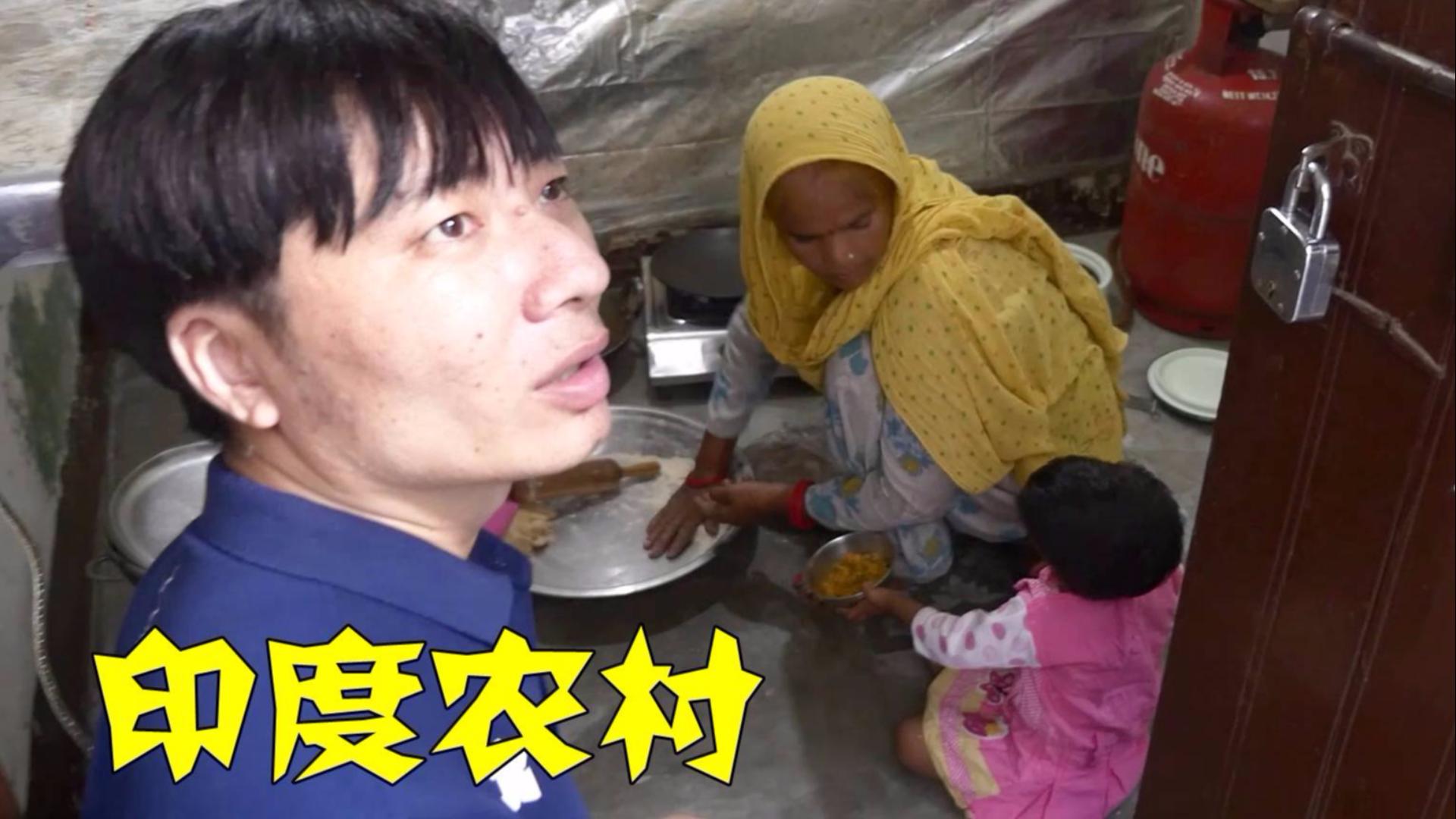 到印度农村做客,女人们给中国小哥做饭,小哥品尝后,表情亮了!