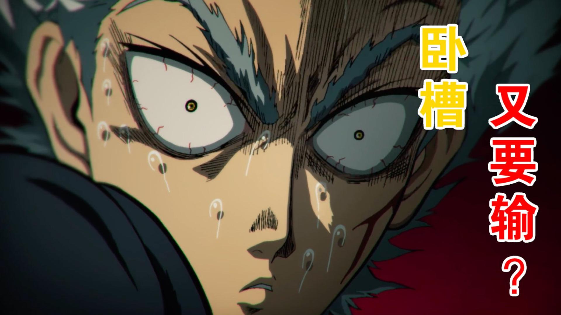 《一拳超人》第三季03:为救人,饿狼与怪人反目!两位怪人追杀!