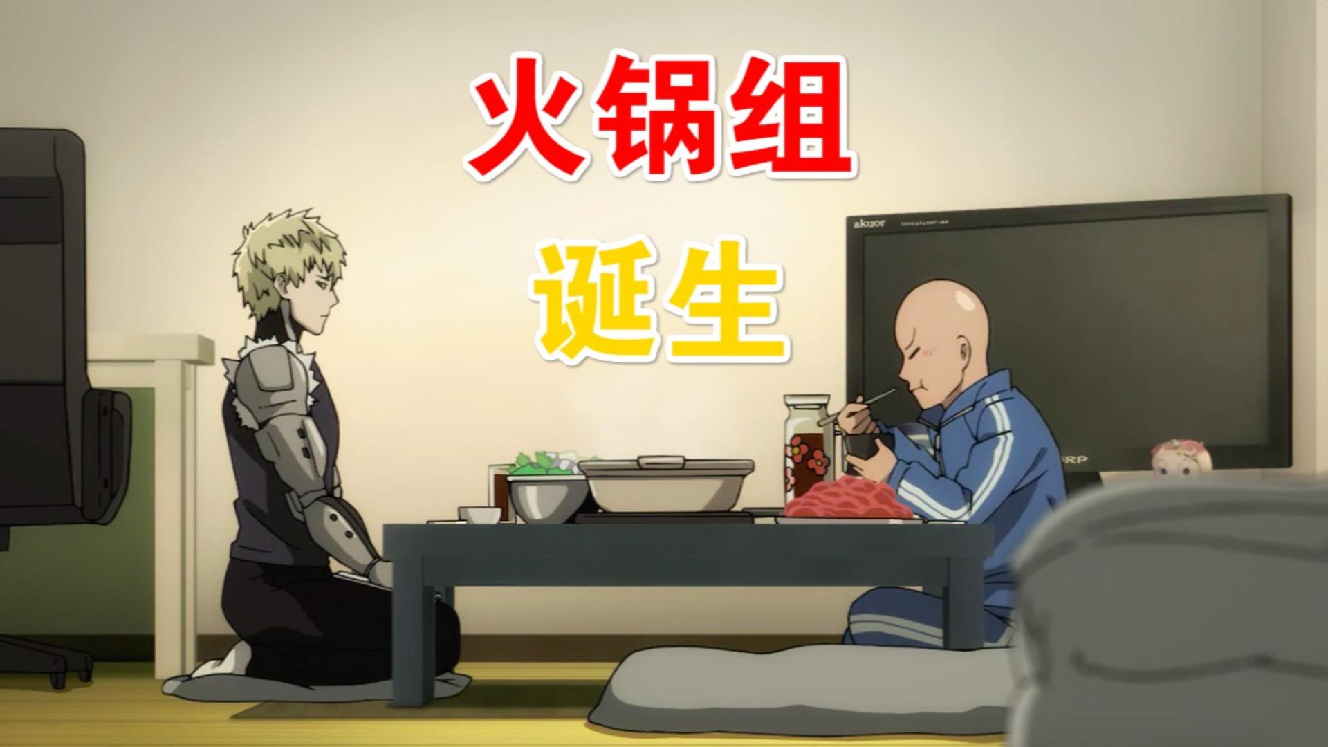 """《一拳超人》第三季04:最强团队""""火锅组""""诞生,就因为一盒牛肉"""