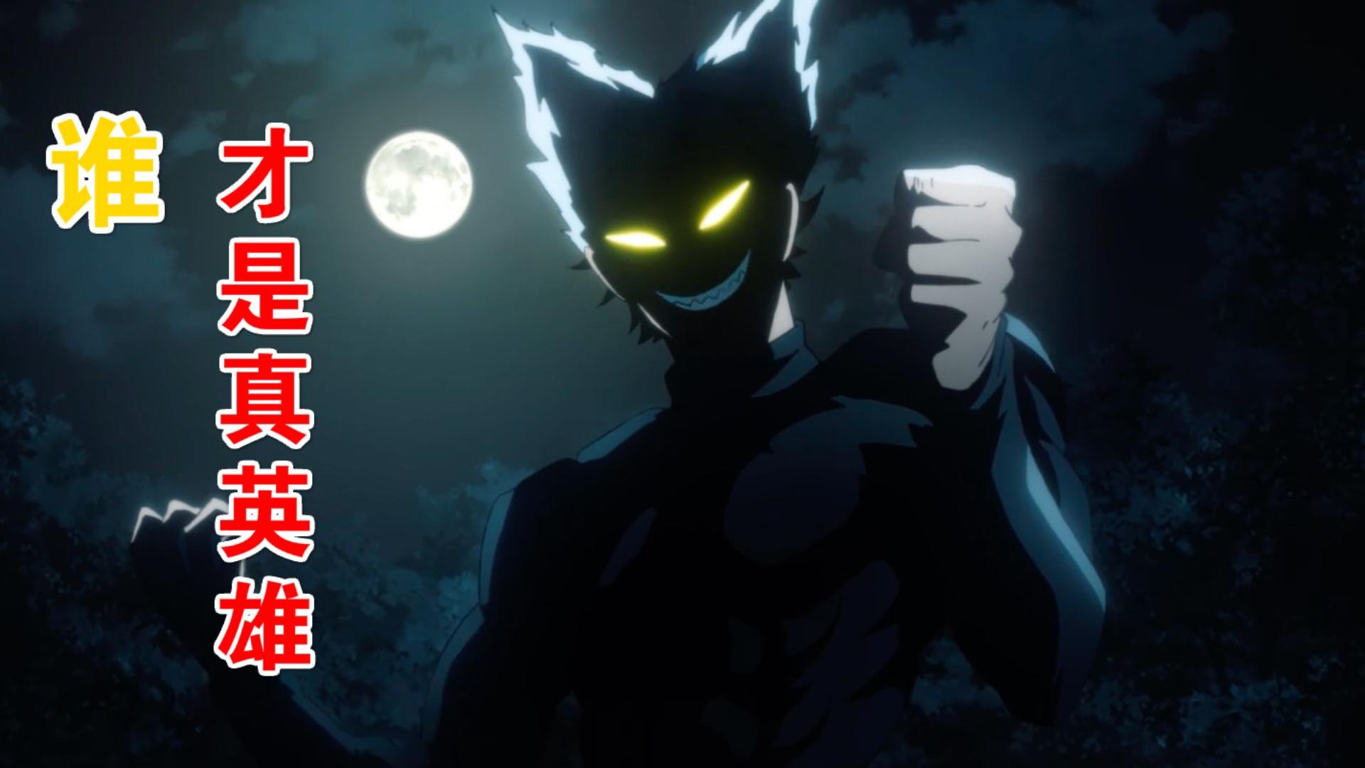 《一拳超人》第三季05:怪人名号下的英雄?饿狼闯入怪人巢穴!