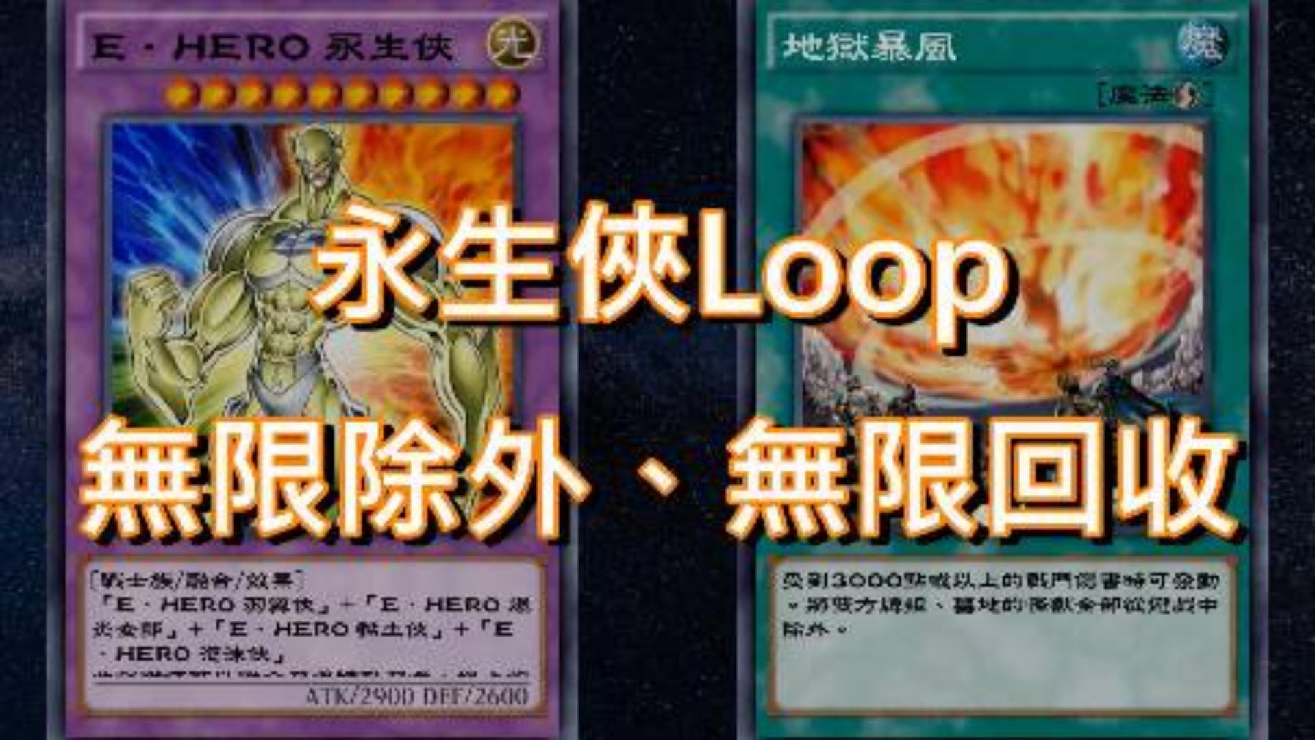 【游戏王 决斗联盟】无限除外、无限回收(永生侠无限Loop)
