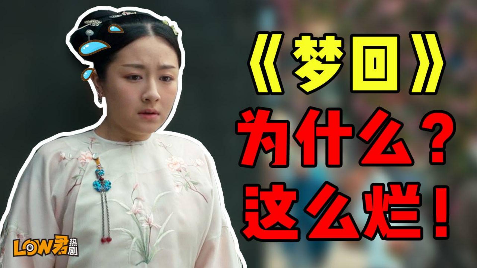 【low君】暴躁解析《梦回》为什么这么烂!!!